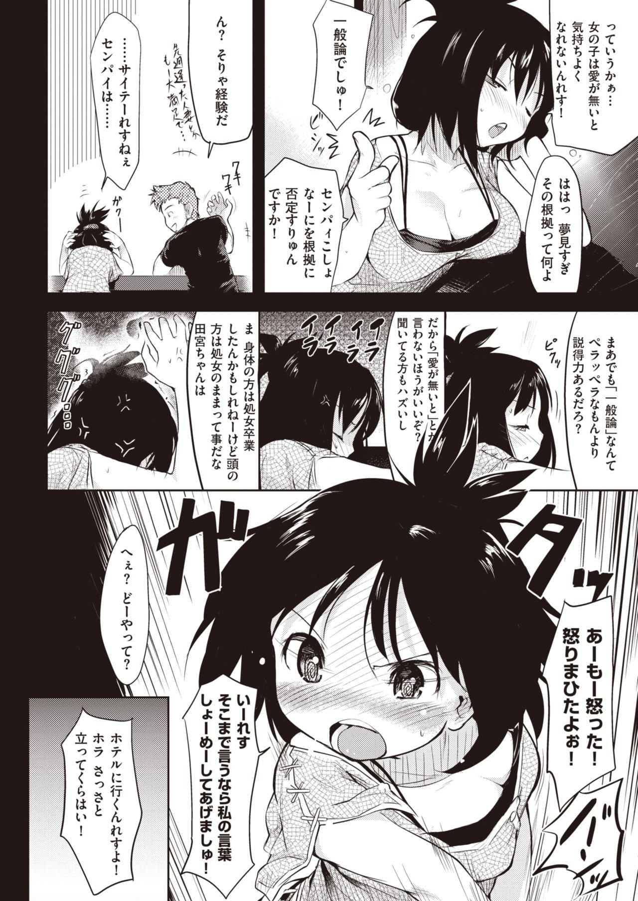 COMIC Kairakuten 25 Shuunen kinen tokubetsugou 222