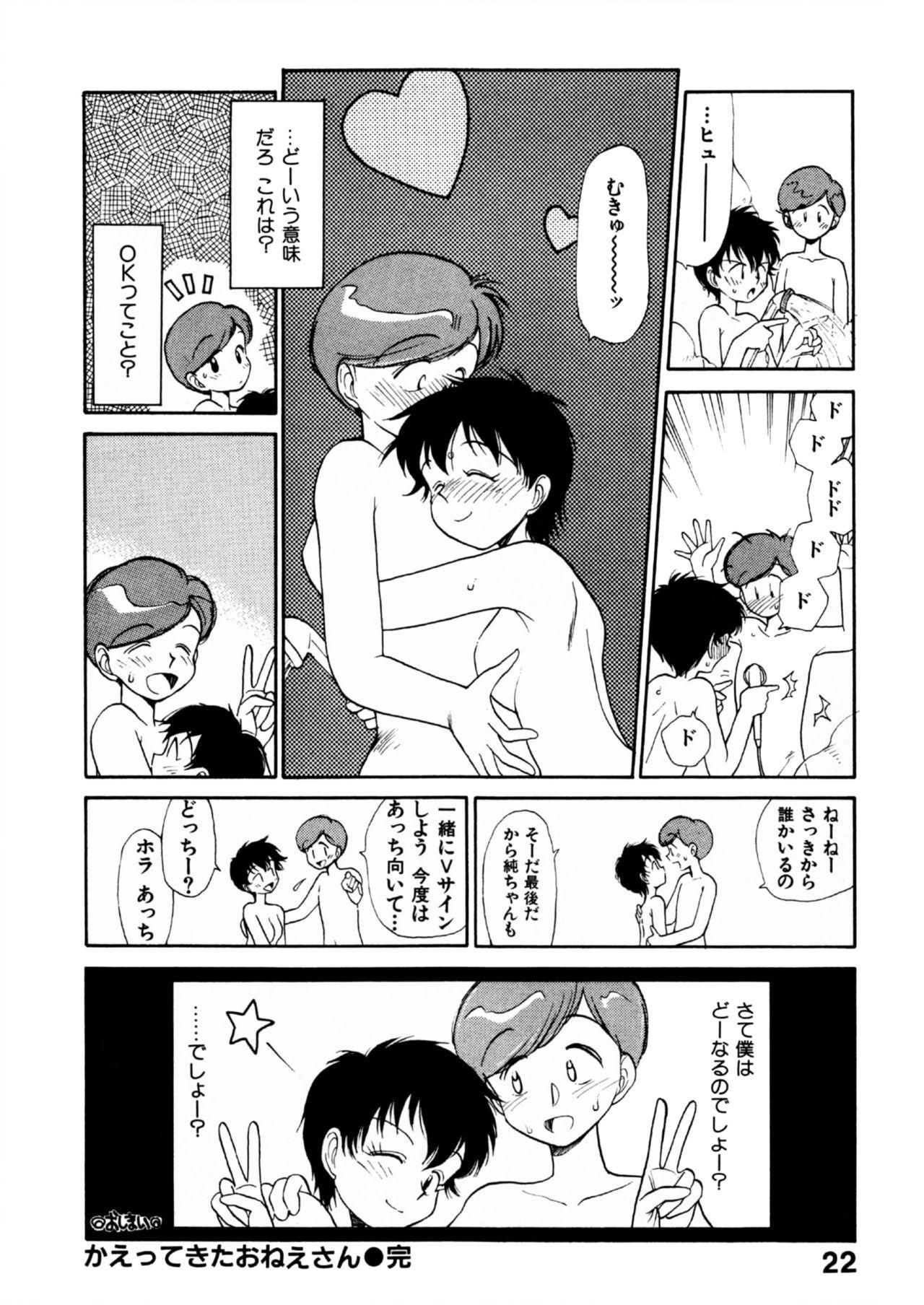 COMIC Kairakuten 25 Shuunen kinen tokubetsugou 22