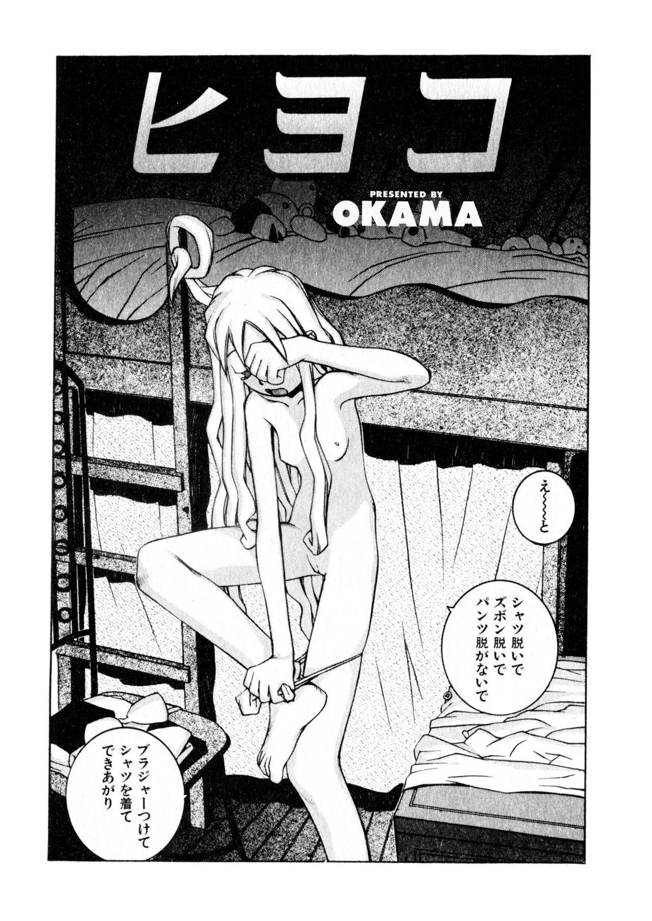 COMIC Kairakuten 25 Shuunen kinen tokubetsugou 23