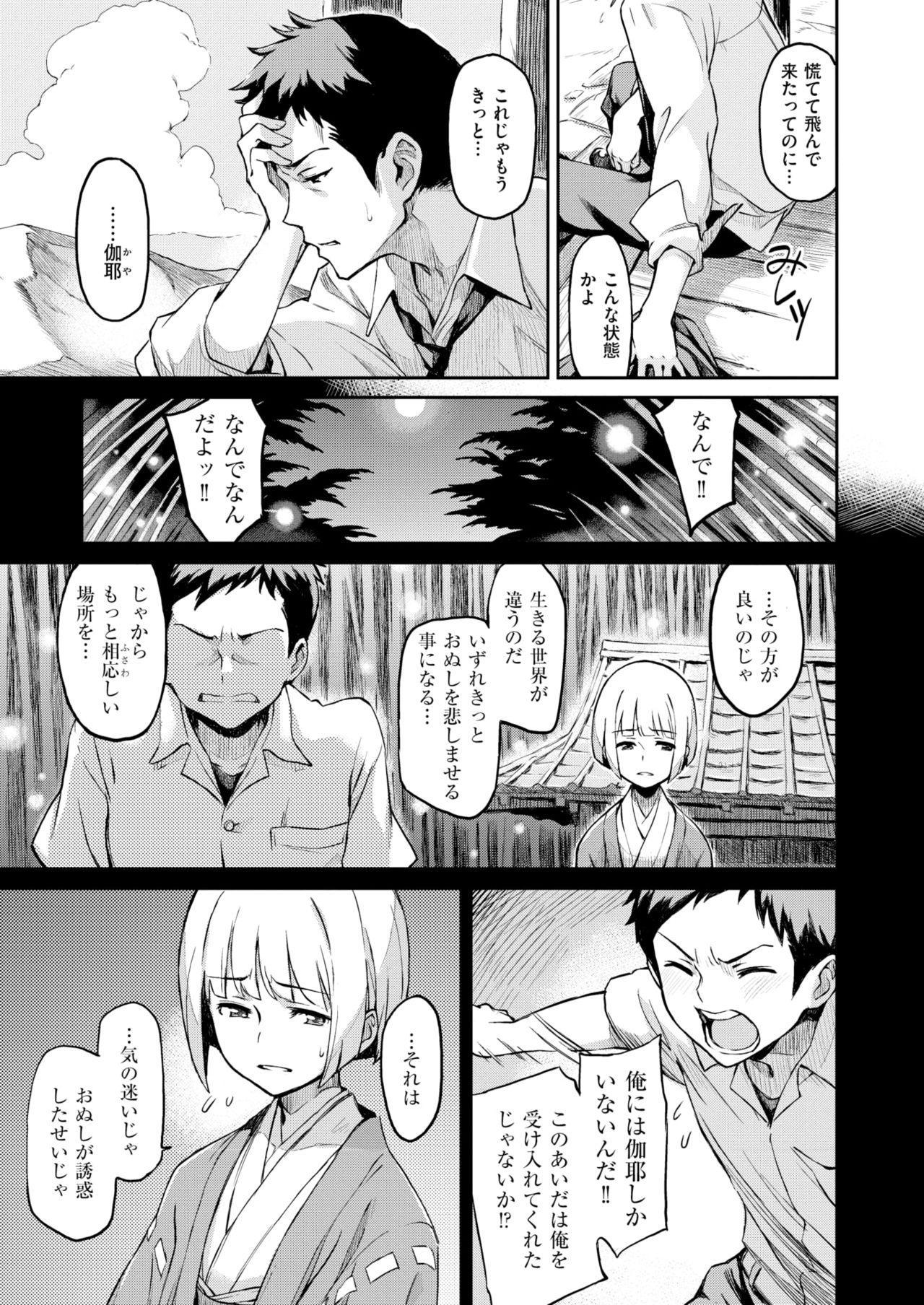 COMIC Kairakuten 25 Shuunen kinen tokubetsugou 239