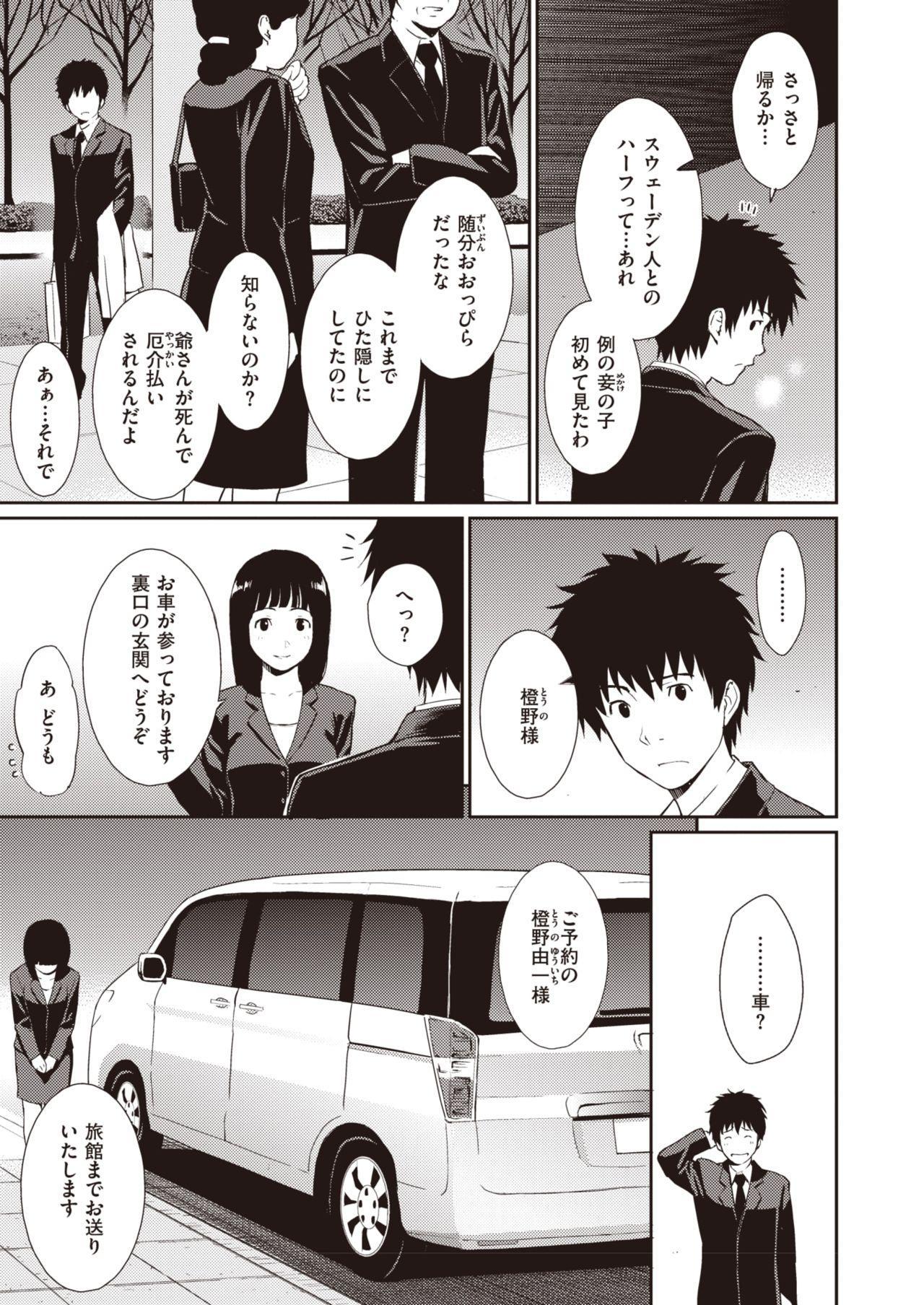 COMIC Kairakuten 25 Shuunen kinen tokubetsugou 255