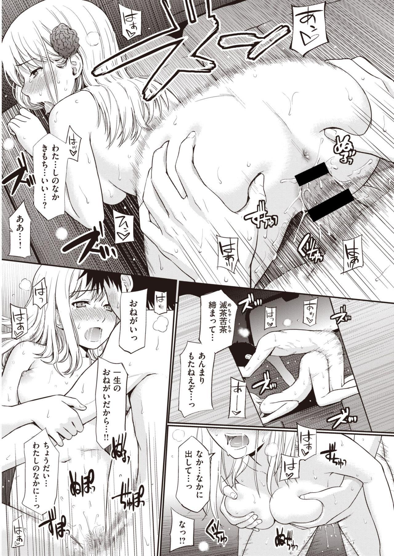 COMIC Kairakuten 25 Shuunen kinen tokubetsugou 269