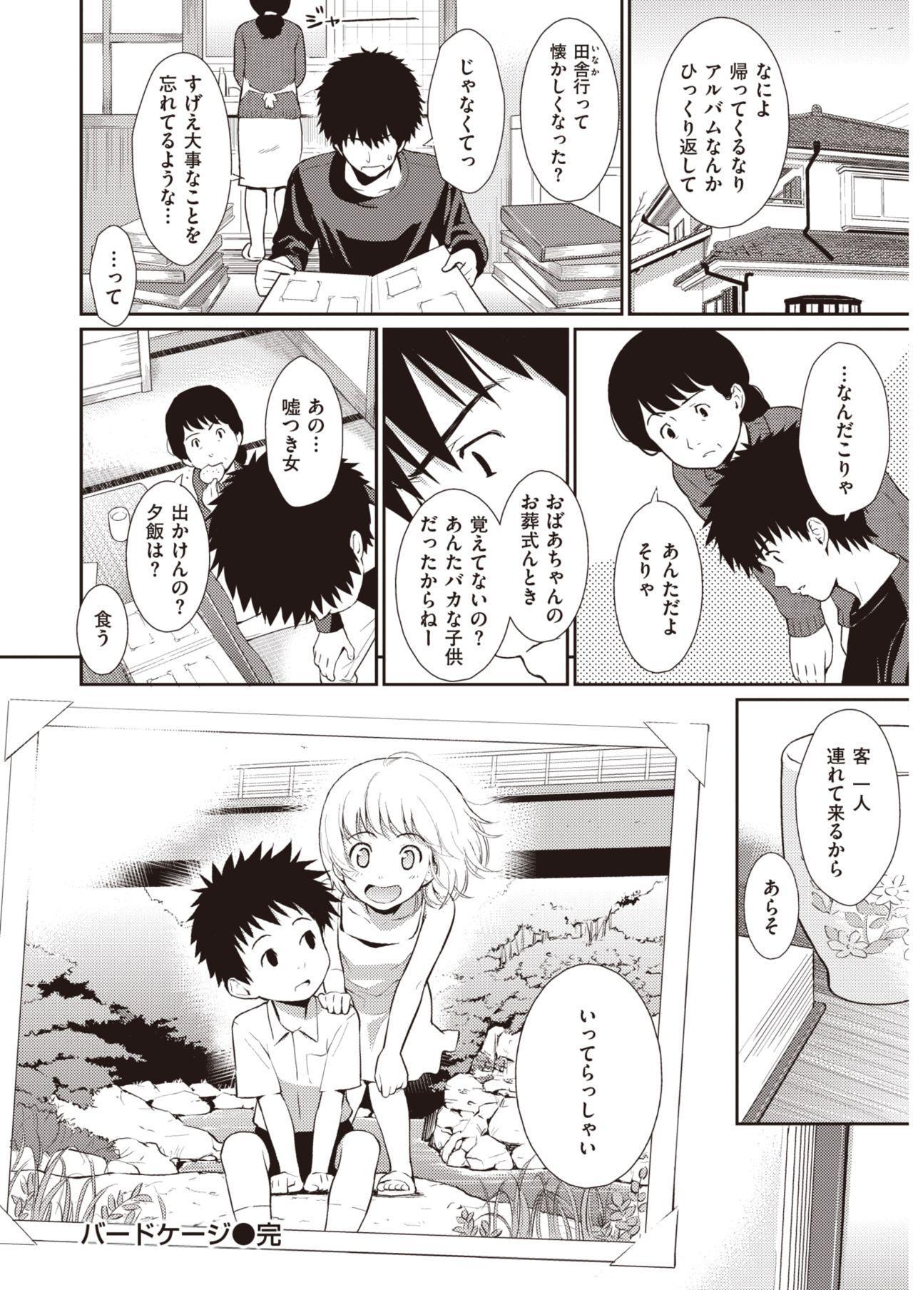 COMIC Kairakuten 25 Shuunen kinen tokubetsugou 272