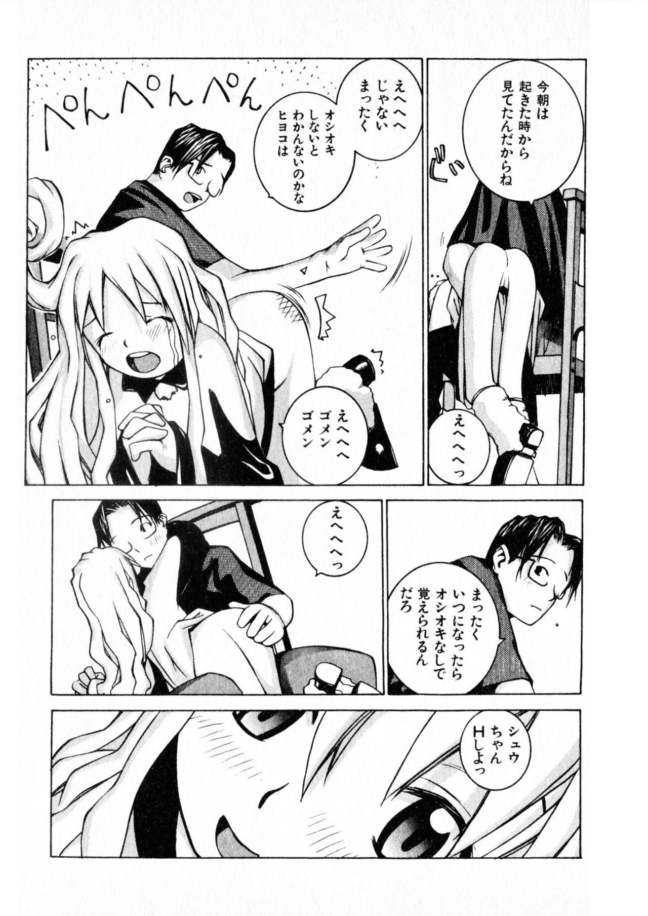 COMIC Kairakuten 25 Shuunen kinen tokubetsugou 27