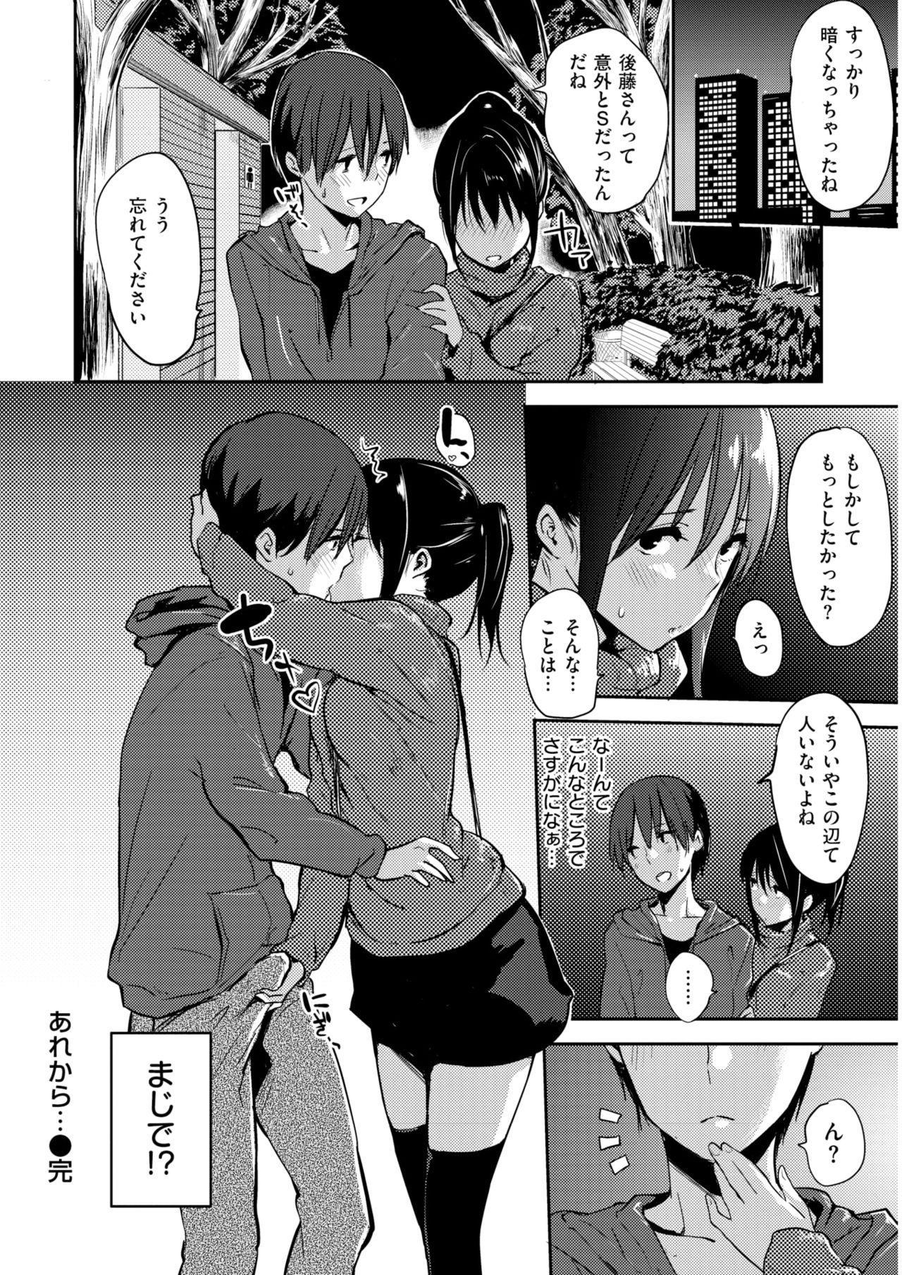 COMIC Kairakuten 25 Shuunen kinen tokubetsugou 292