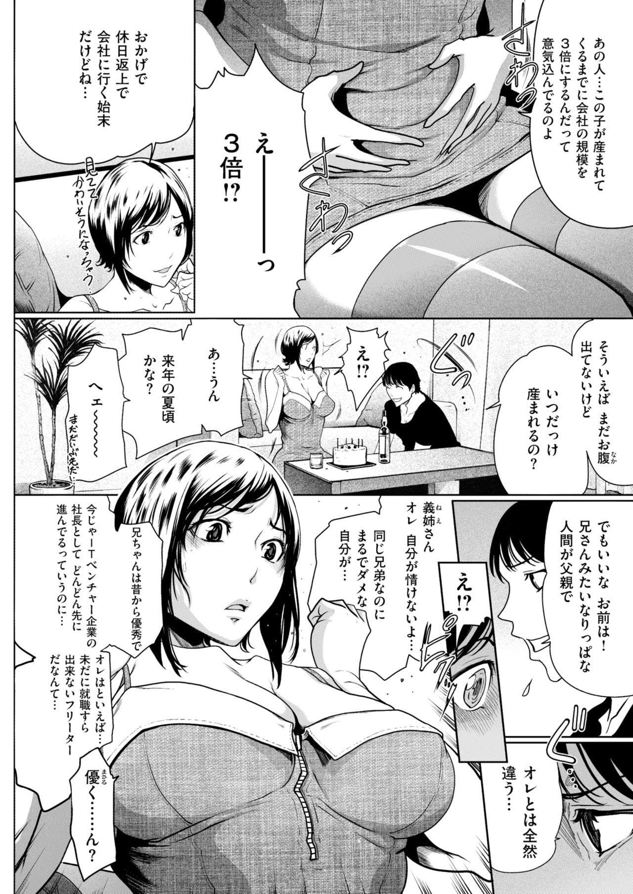 COMIC Kairakuten 25 Shuunen kinen tokubetsugou 294