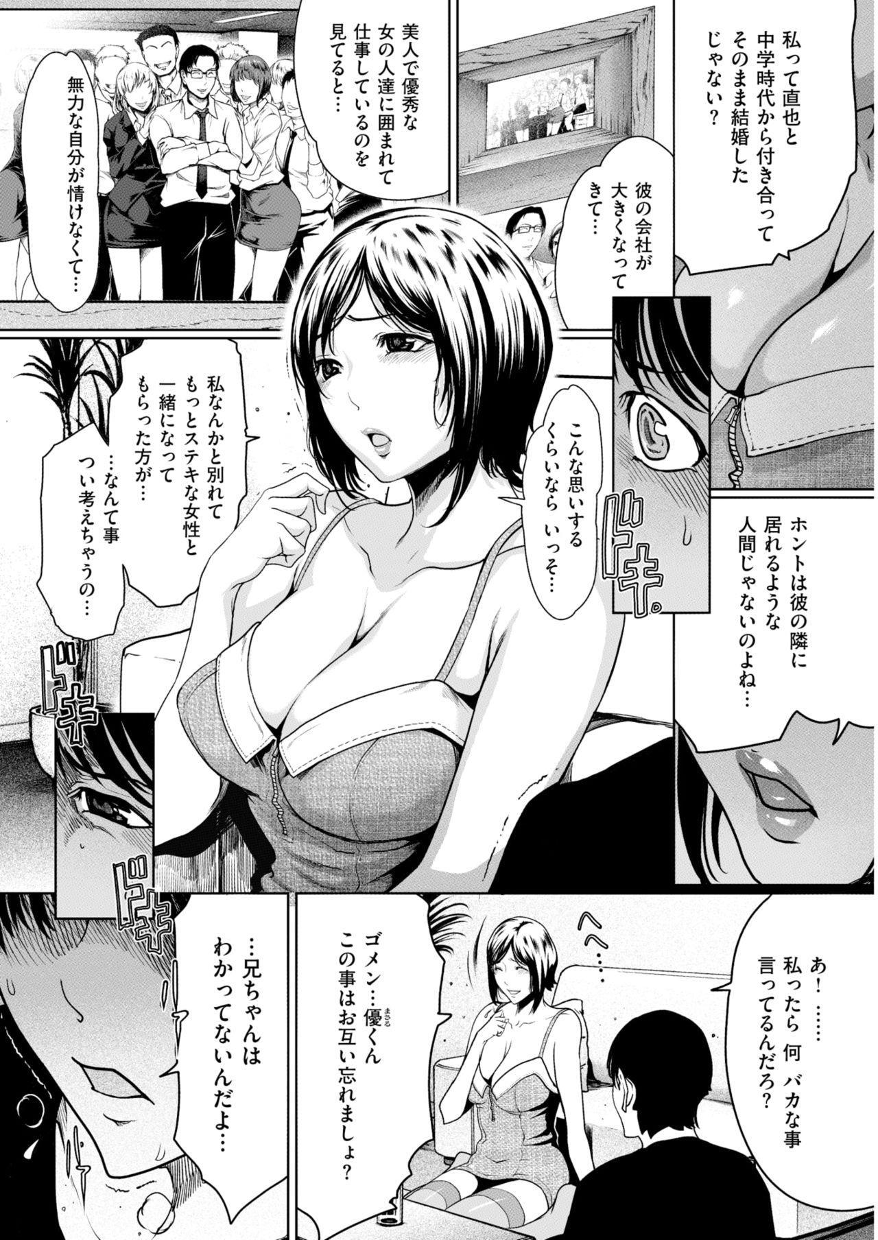 COMIC Kairakuten 25 Shuunen kinen tokubetsugou 296