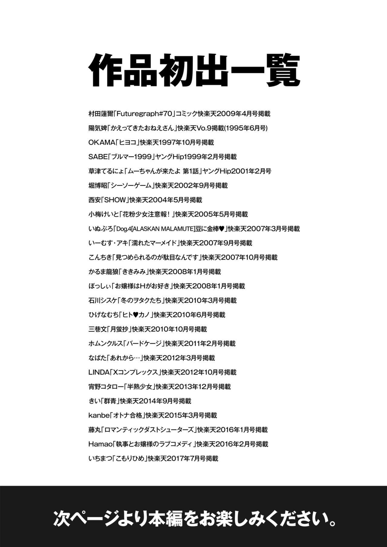 COMIC Kairakuten 25 Shuunen kinen tokubetsugou 2
