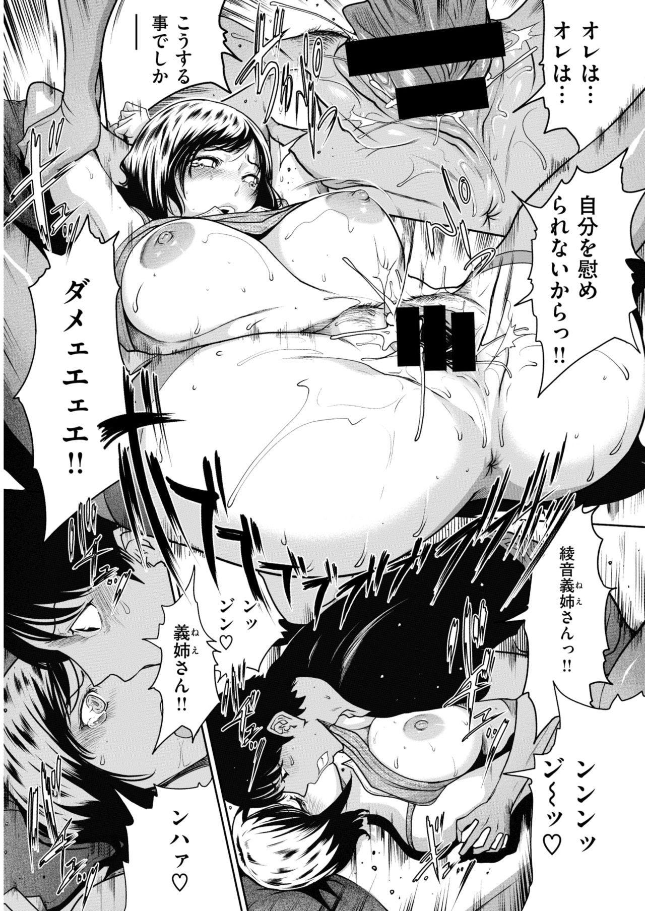 COMIC Kairakuten 25 Shuunen kinen tokubetsugou 301