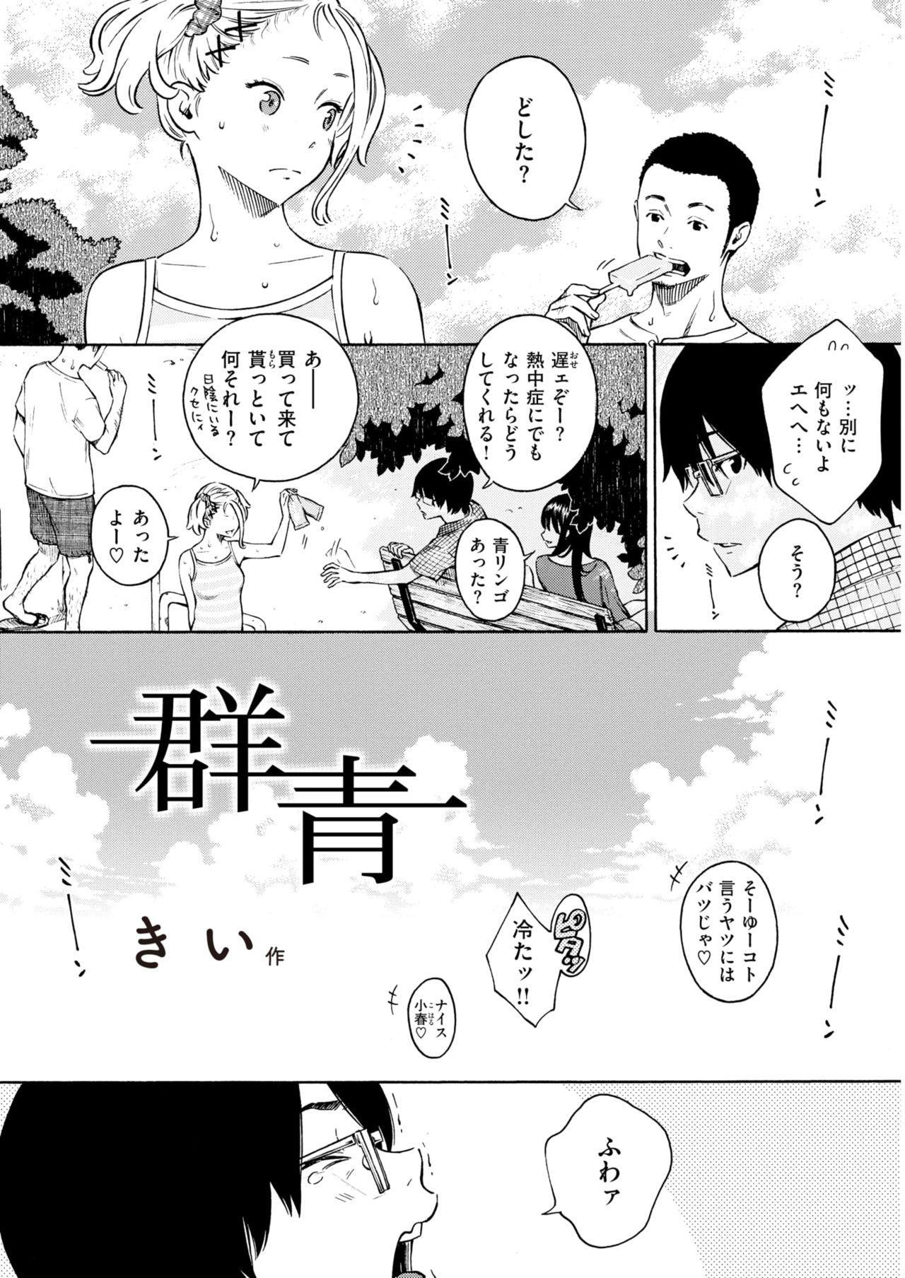 COMIC Kairakuten 25 Shuunen kinen tokubetsugou 332