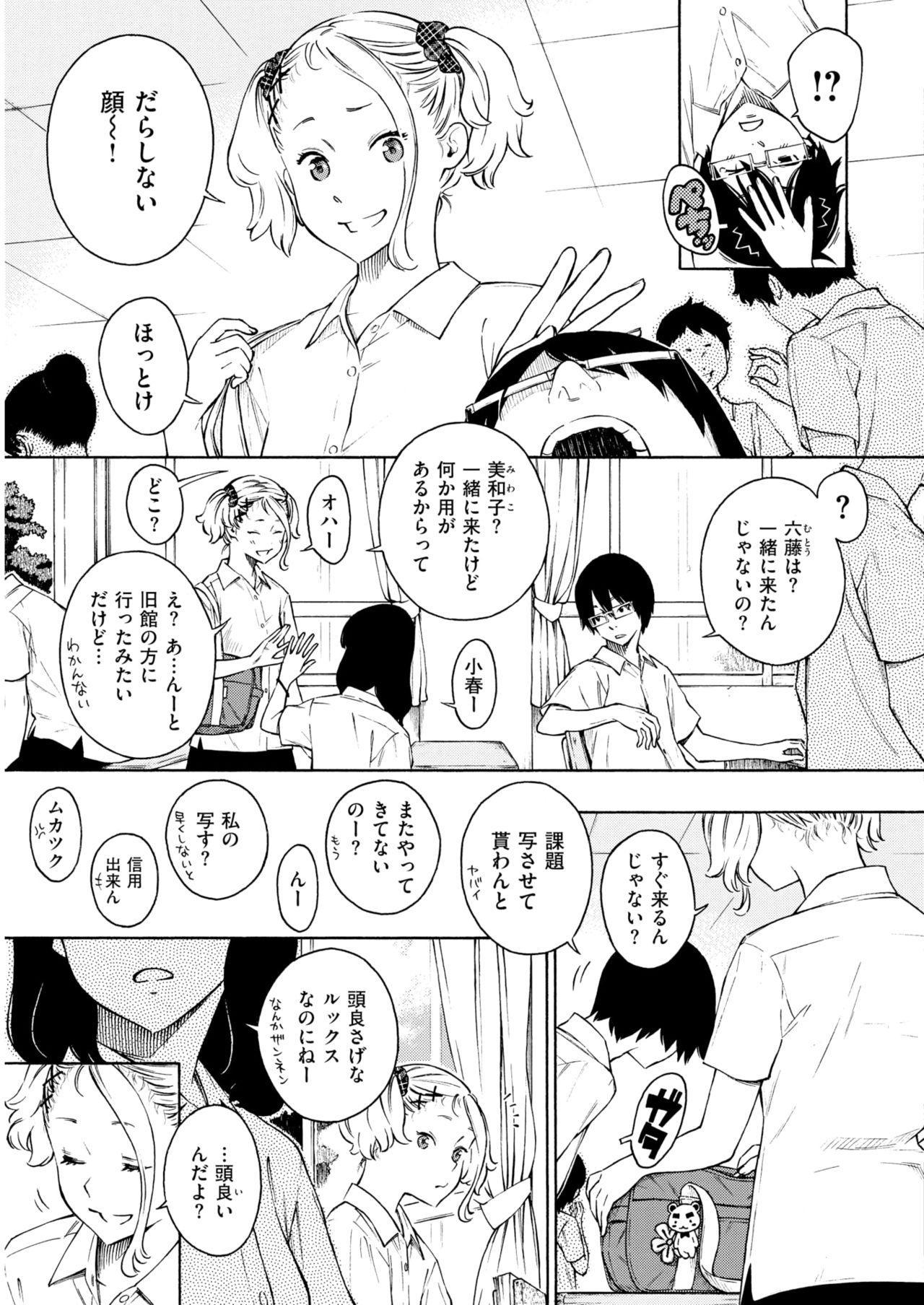 COMIC Kairakuten 25 Shuunen kinen tokubetsugou 333