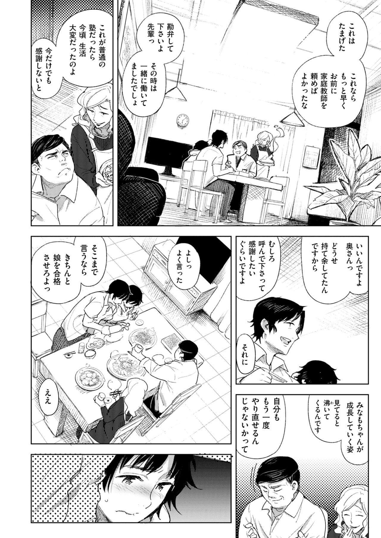 COMIC Kairakuten 25 Shuunen kinen tokubetsugou 354