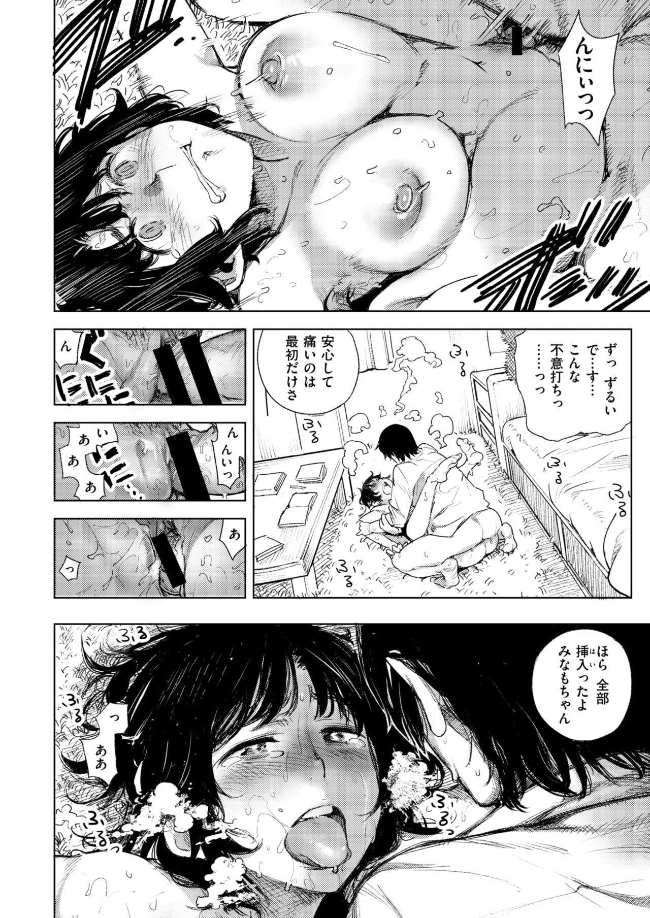 COMIC Kairakuten 25 Shuunen kinen tokubetsugou 360