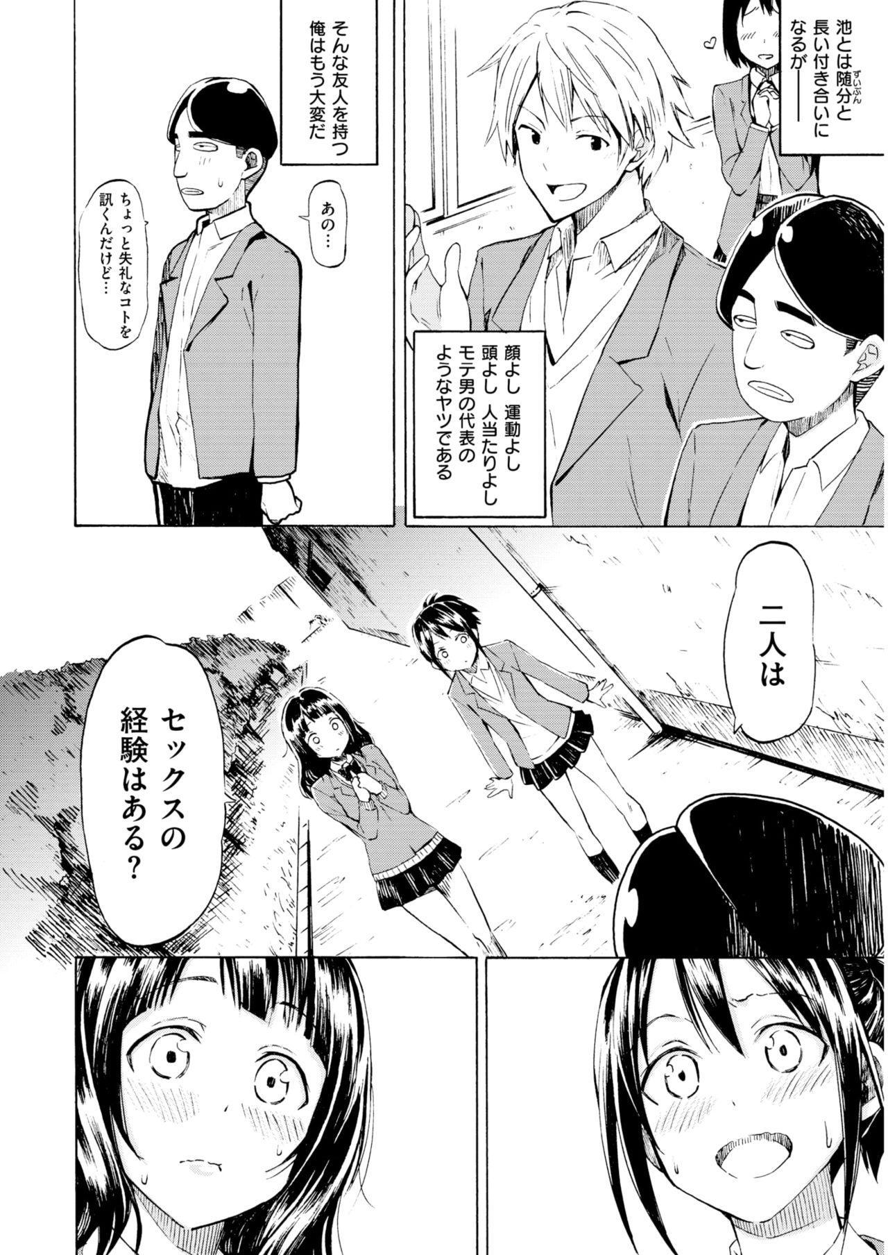 COMIC Kairakuten 25 Shuunen kinen tokubetsugou 372
