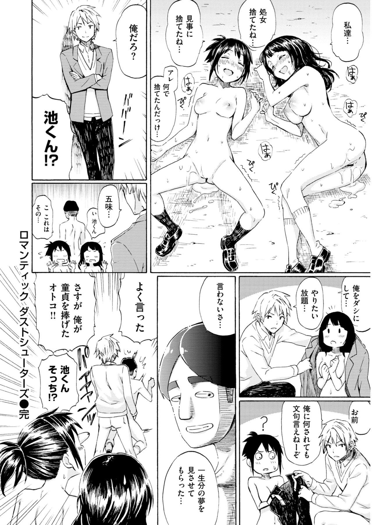 COMIC Kairakuten 25 Shuunen kinen tokubetsugou 390