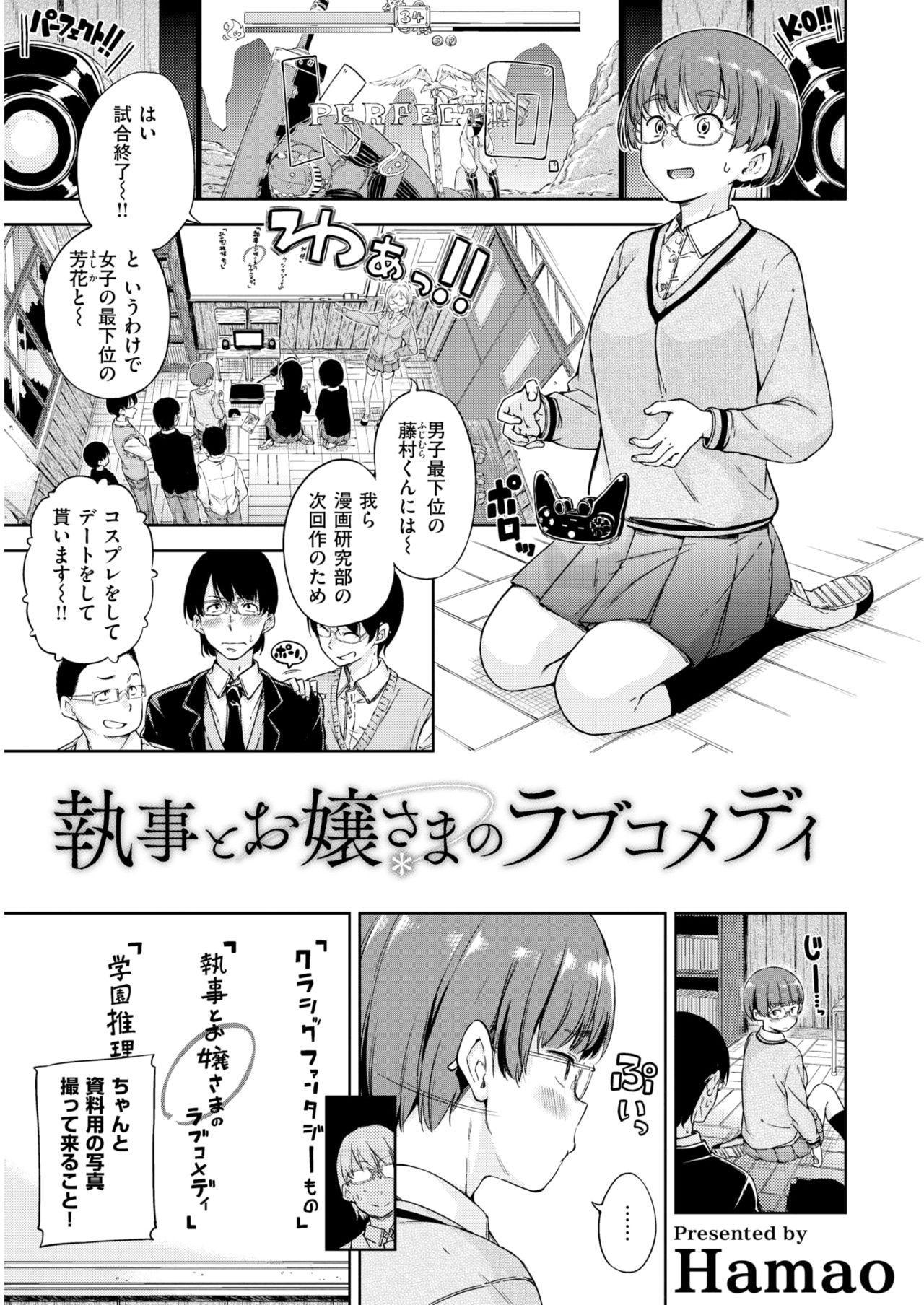 COMIC Kairakuten 25 Shuunen kinen tokubetsugou 391