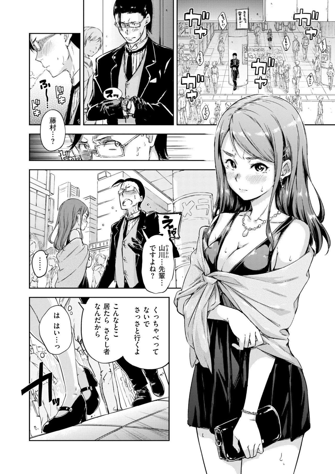 COMIC Kairakuten 25 Shuunen kinen tokubetsugou 392