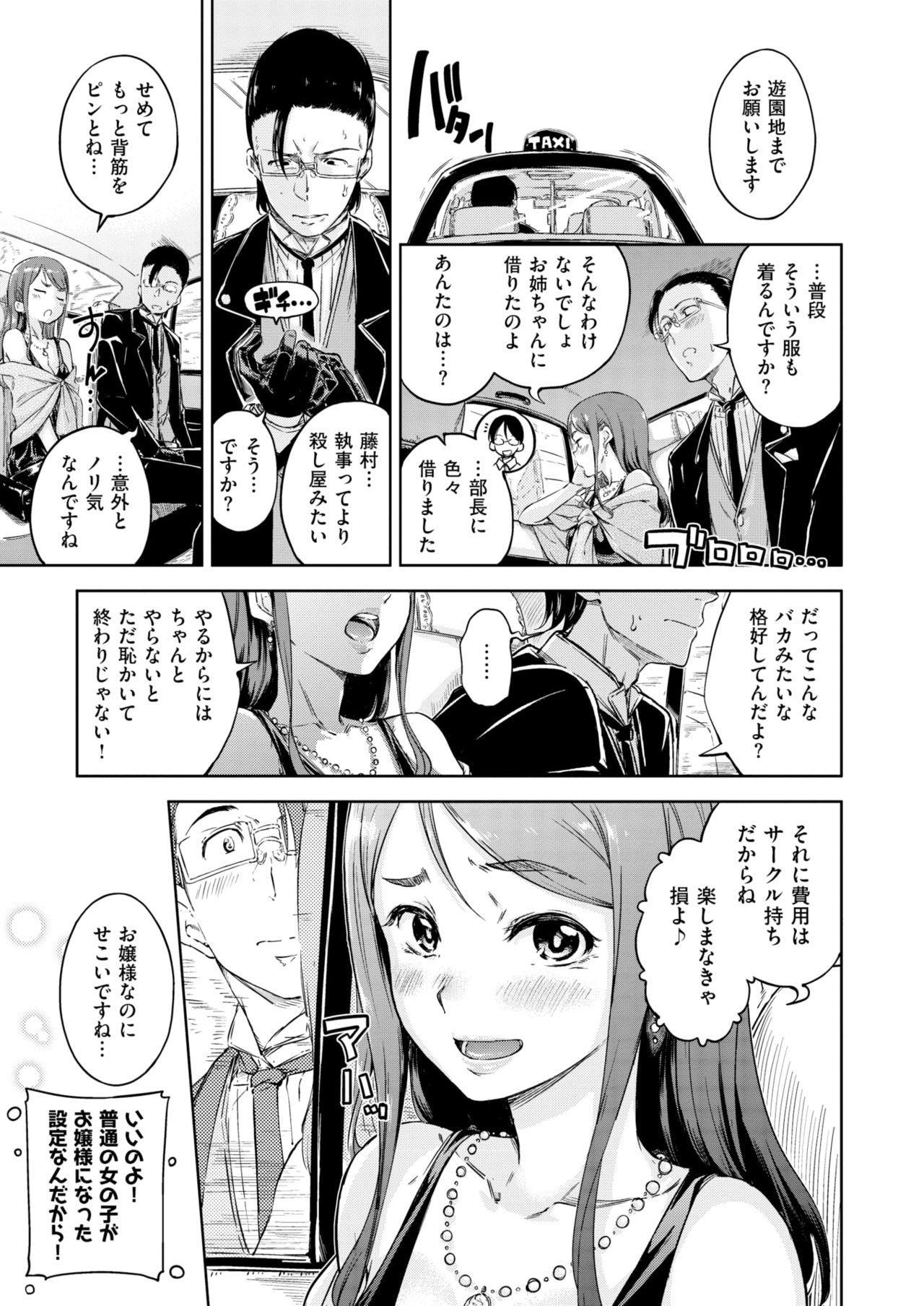 COMIC Kairakuten 25 Shuunen kinen tokubetsugou 393