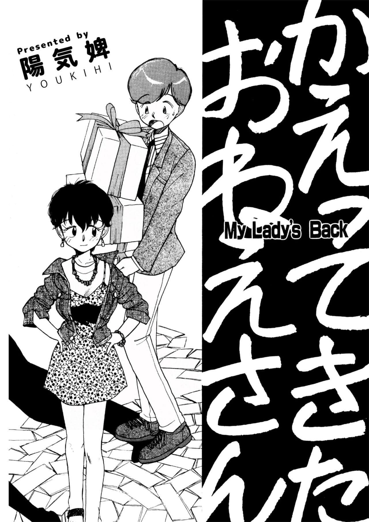 COMIC Kairakuten 25 Shuunen kinen tokubetsugou 3