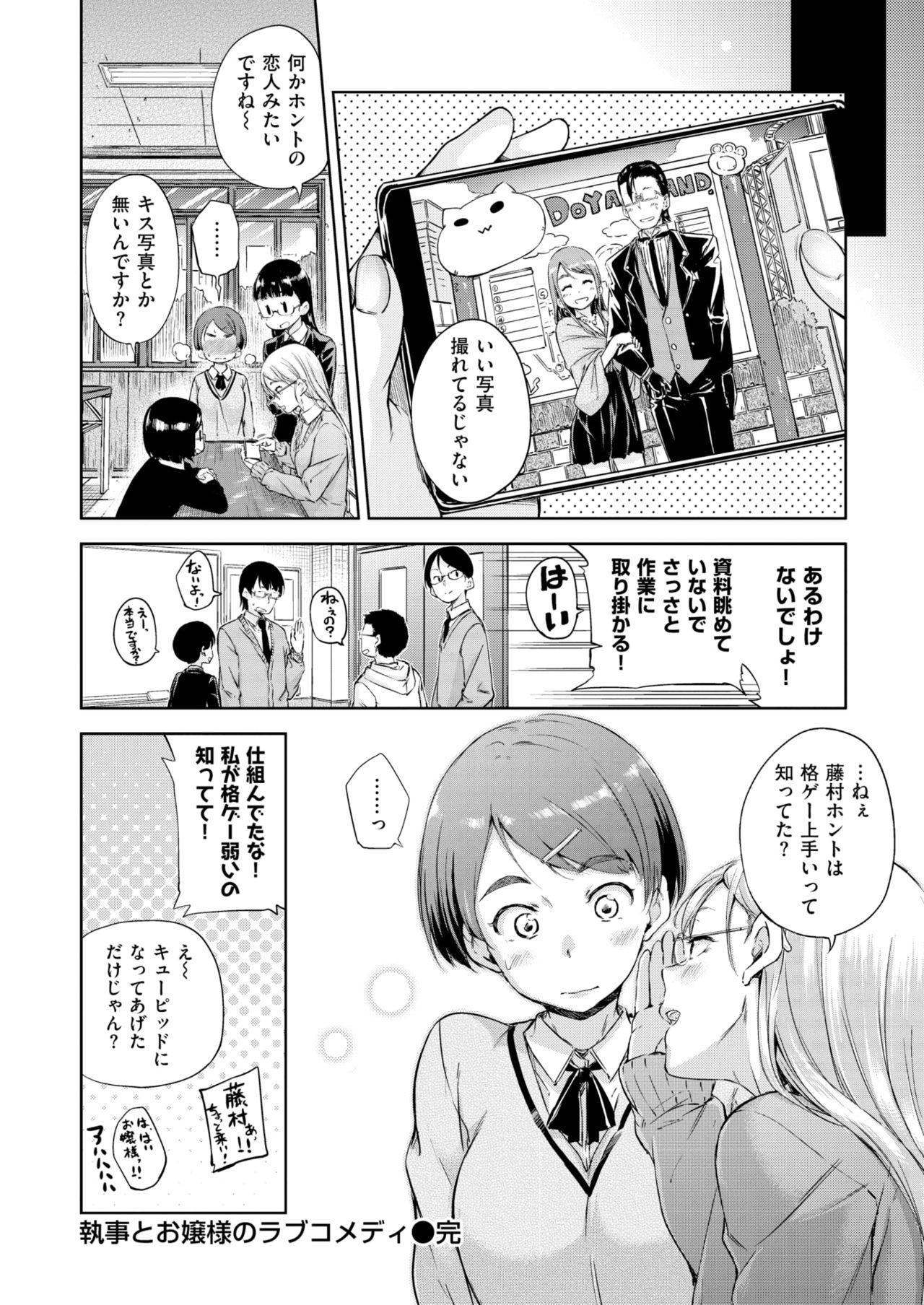 COMIC Kairakuten 25 Shuunen kinen tokubetsugou 409