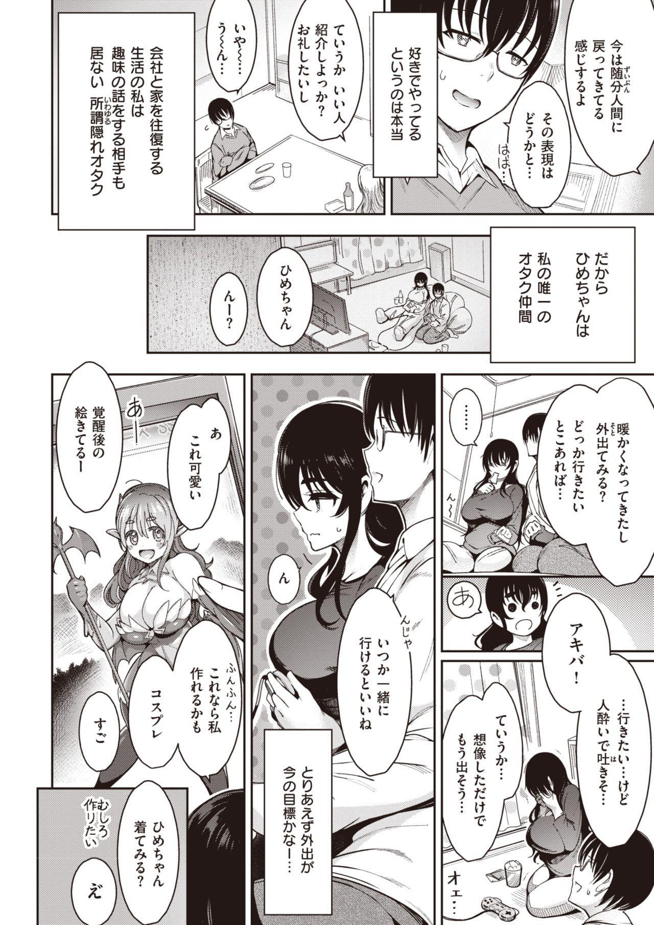 COMIC Kairakuten 25 Shuunen kinen tokubetsugou 413