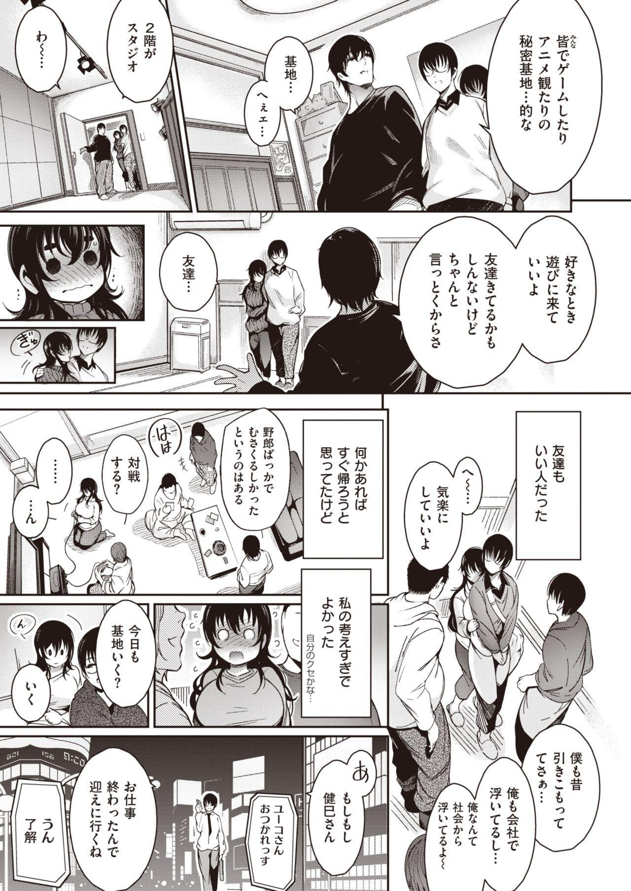 COMIC Kairakuten 25 Shuunen kinen tokubetsugou 418
