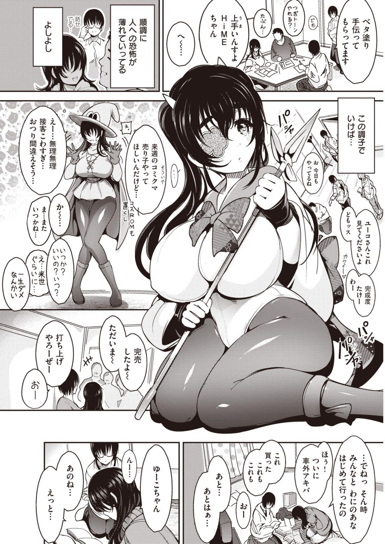 COMIC Kairakuten 25 Shuunen kinen tokubetsugou 419