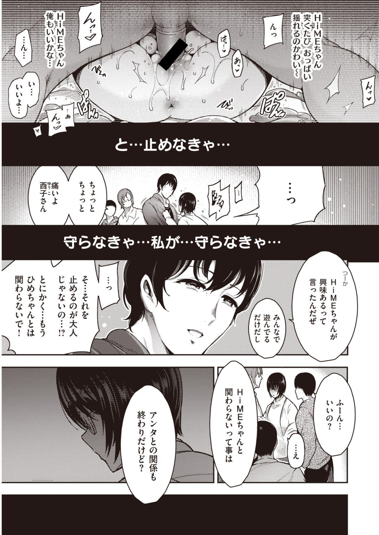 COMIC Kairakuten 25 Shuunen kinen tokubetsugou 428