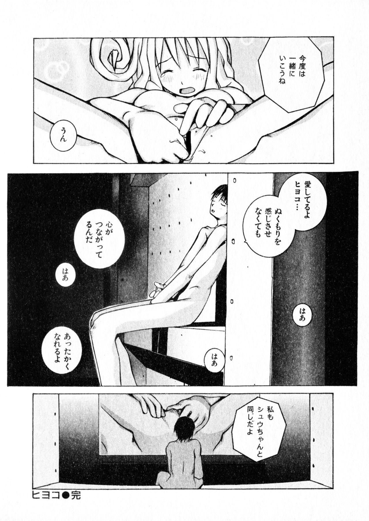 COMIC Kairakuten 25 Shuunen kinen tokubetsugou 42