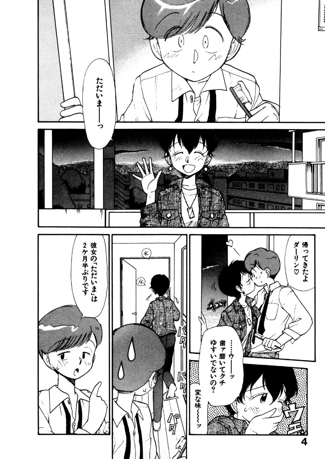 COMIC Kairakuten 25 Shuunen kinen tokubetsugou 4