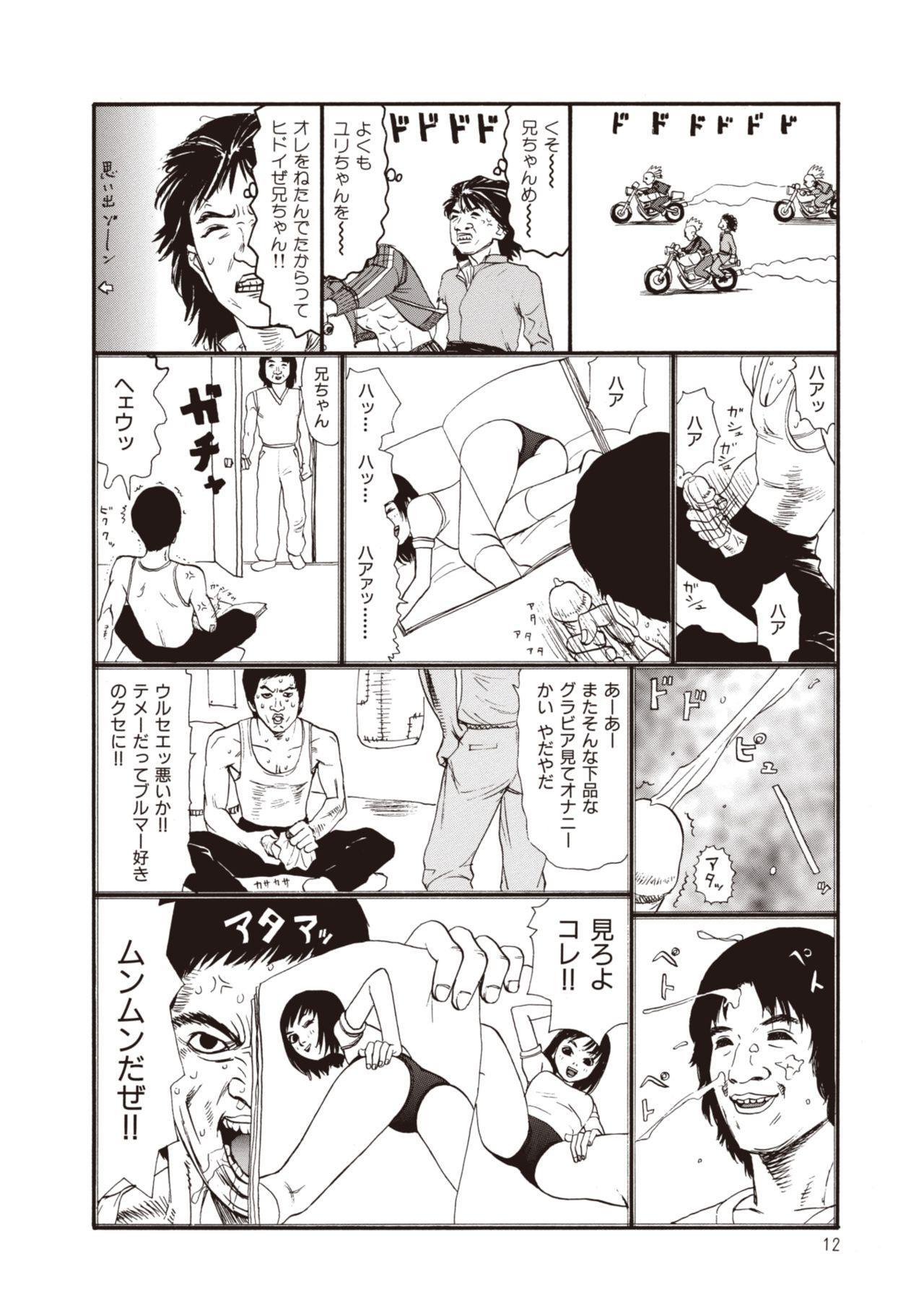 COMIC Kairakuten 25 Shuunen kinen tokubetsugou 52