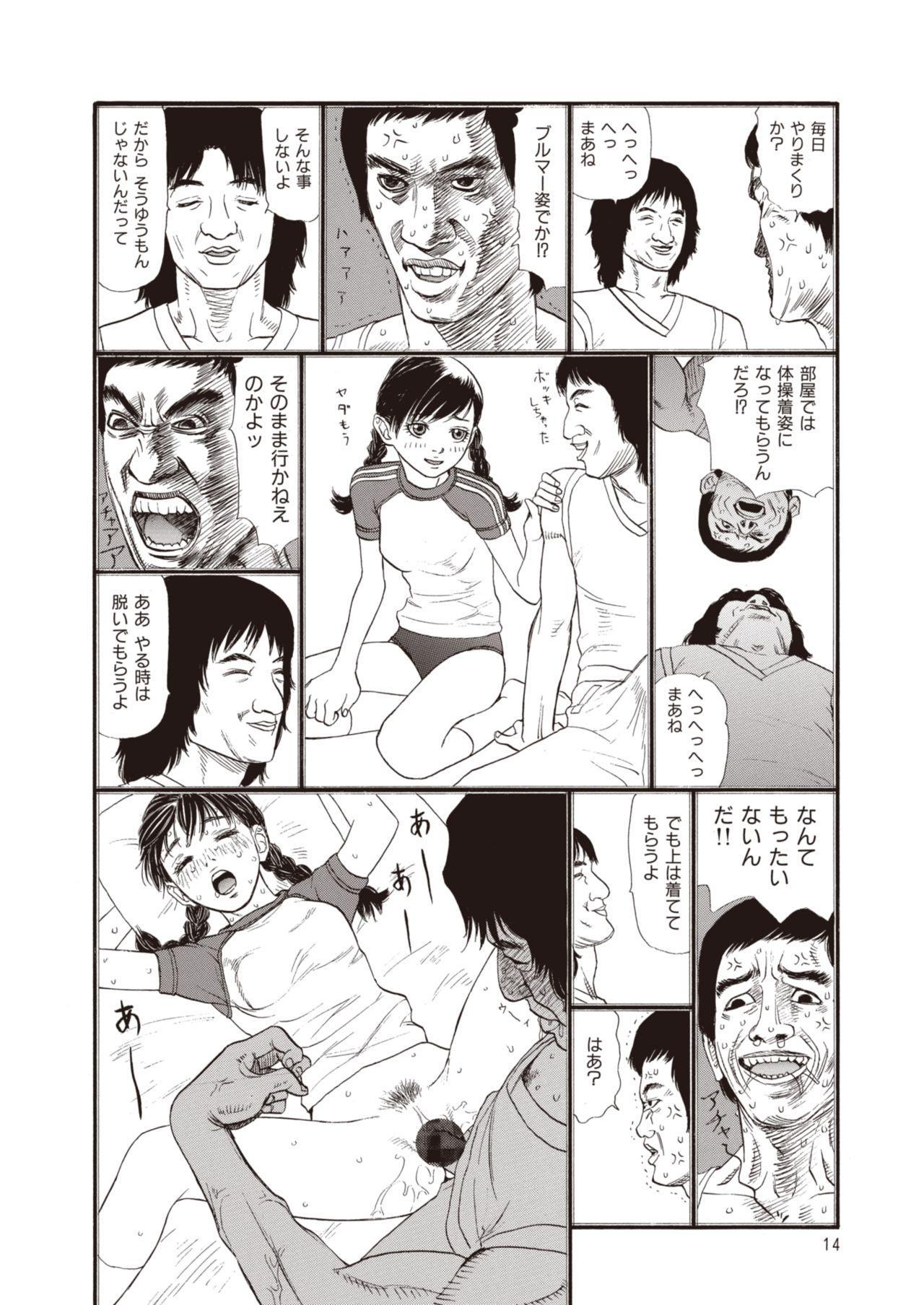 COMIC Kairakuten 25 Shuunen kinen tokubetsugou 54