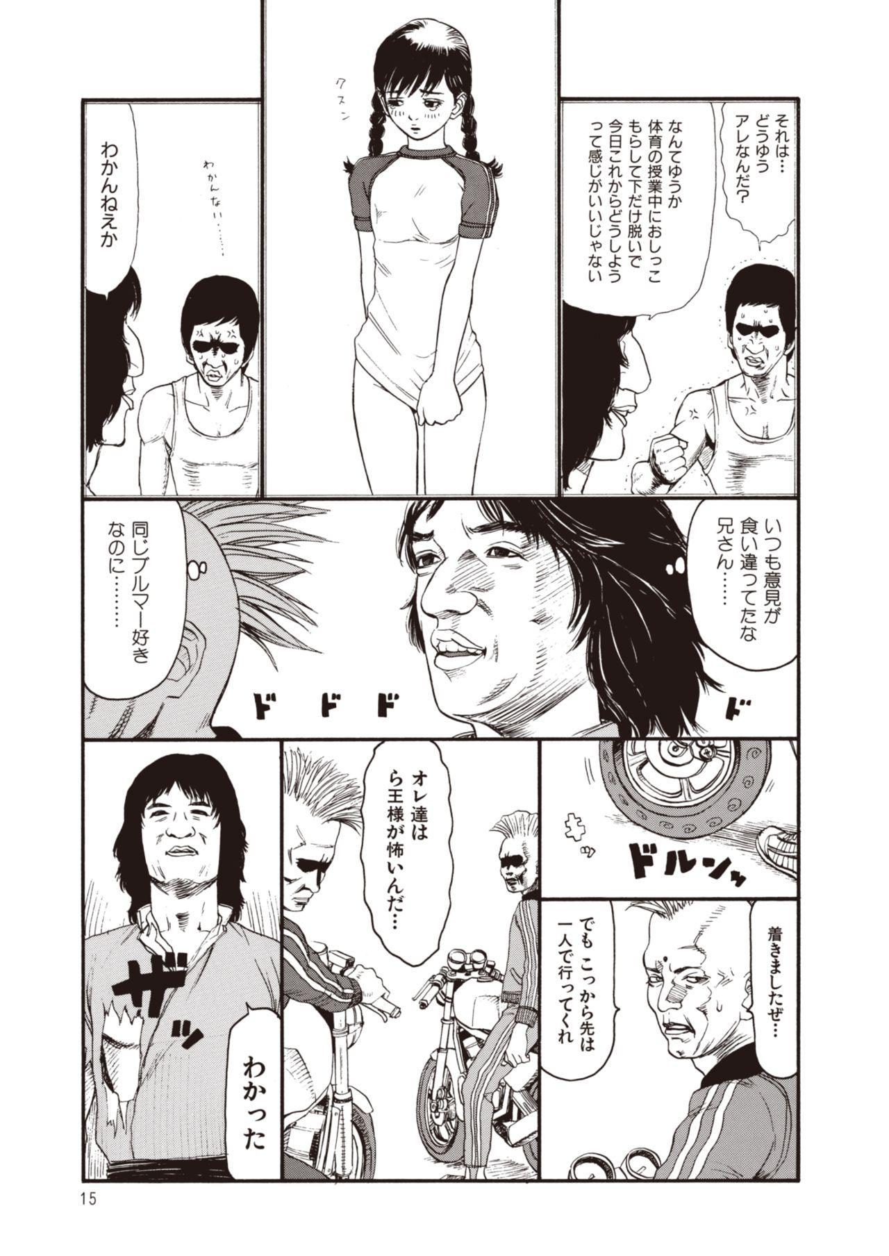 COMIC Kairakuten 25 Shuunen kinen tokubetsugou 55