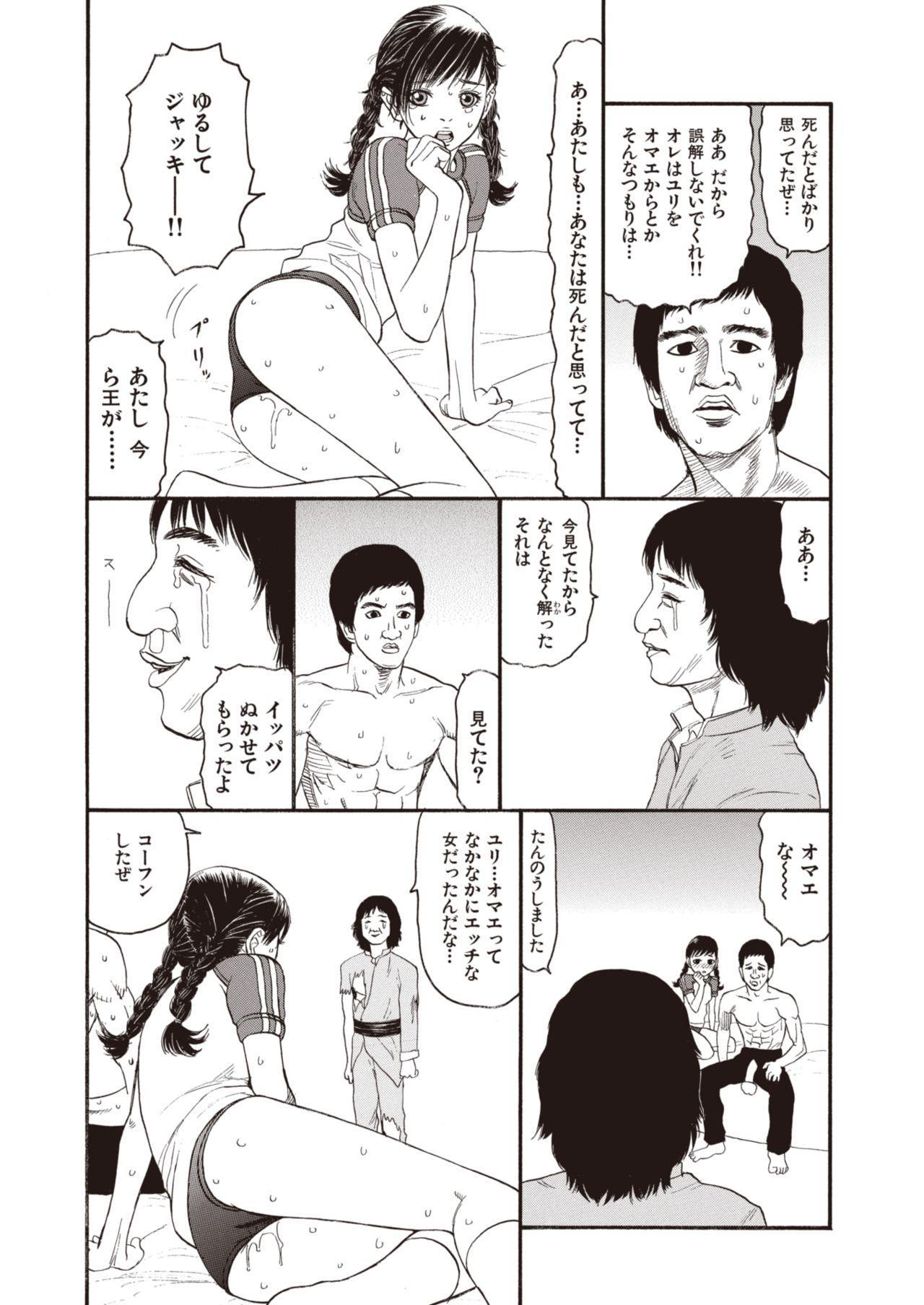 COMIC Kairakuten 25 Shuunen kinen tokubetsugou 61