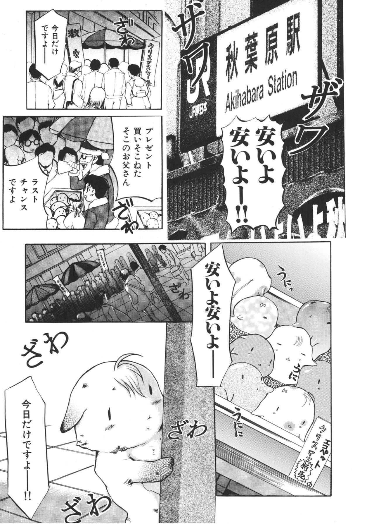 COMIC Kairakuten 25 Shuunen kinen tokubetsugou 66