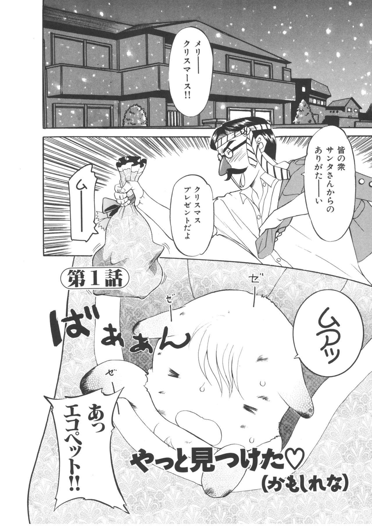 COMIC Kairakuten 25 Shuunen kinen tokubetsugou 67