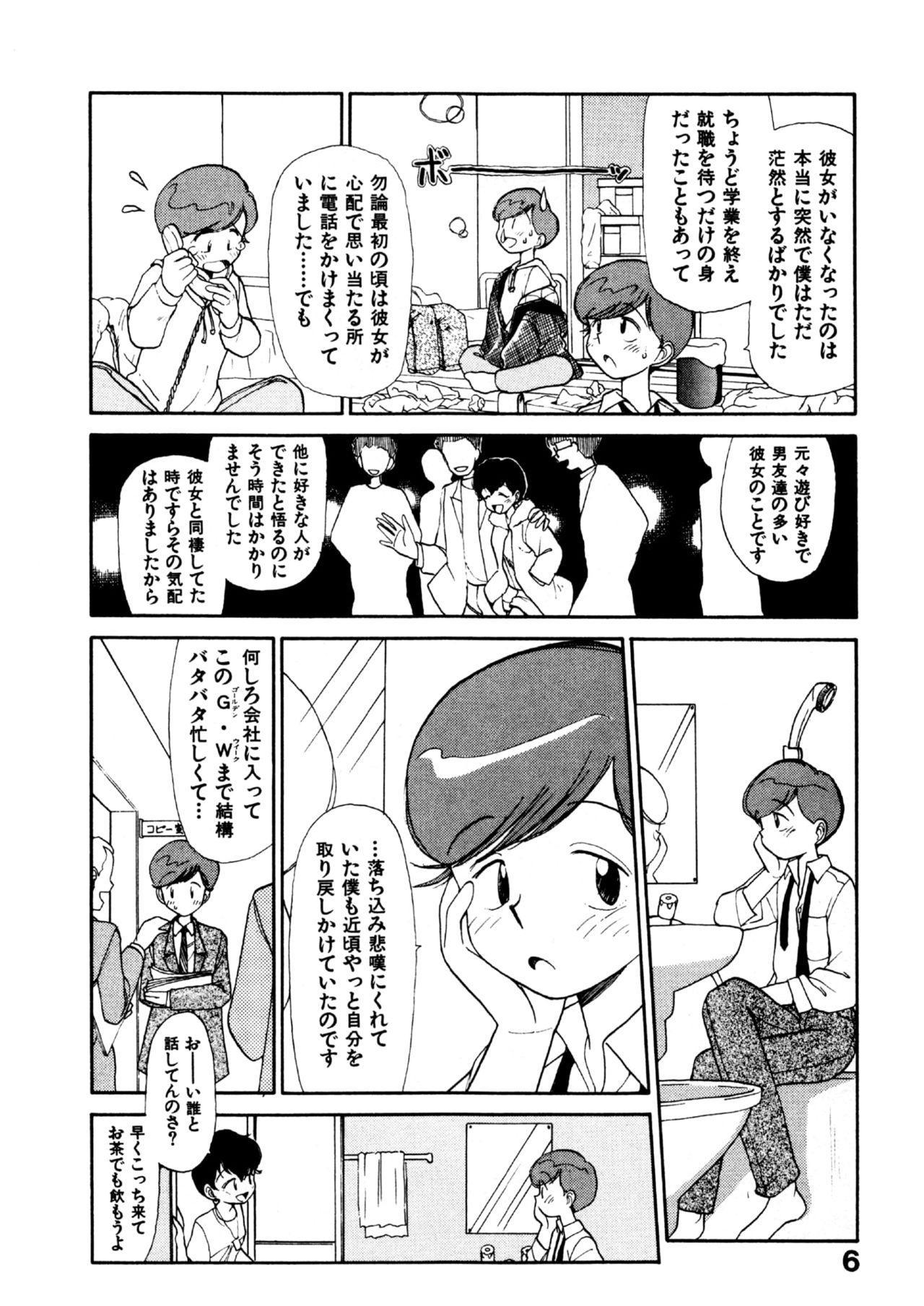 COMIC Kairakuten 25 Shuunen kinen tokubetsugou 6