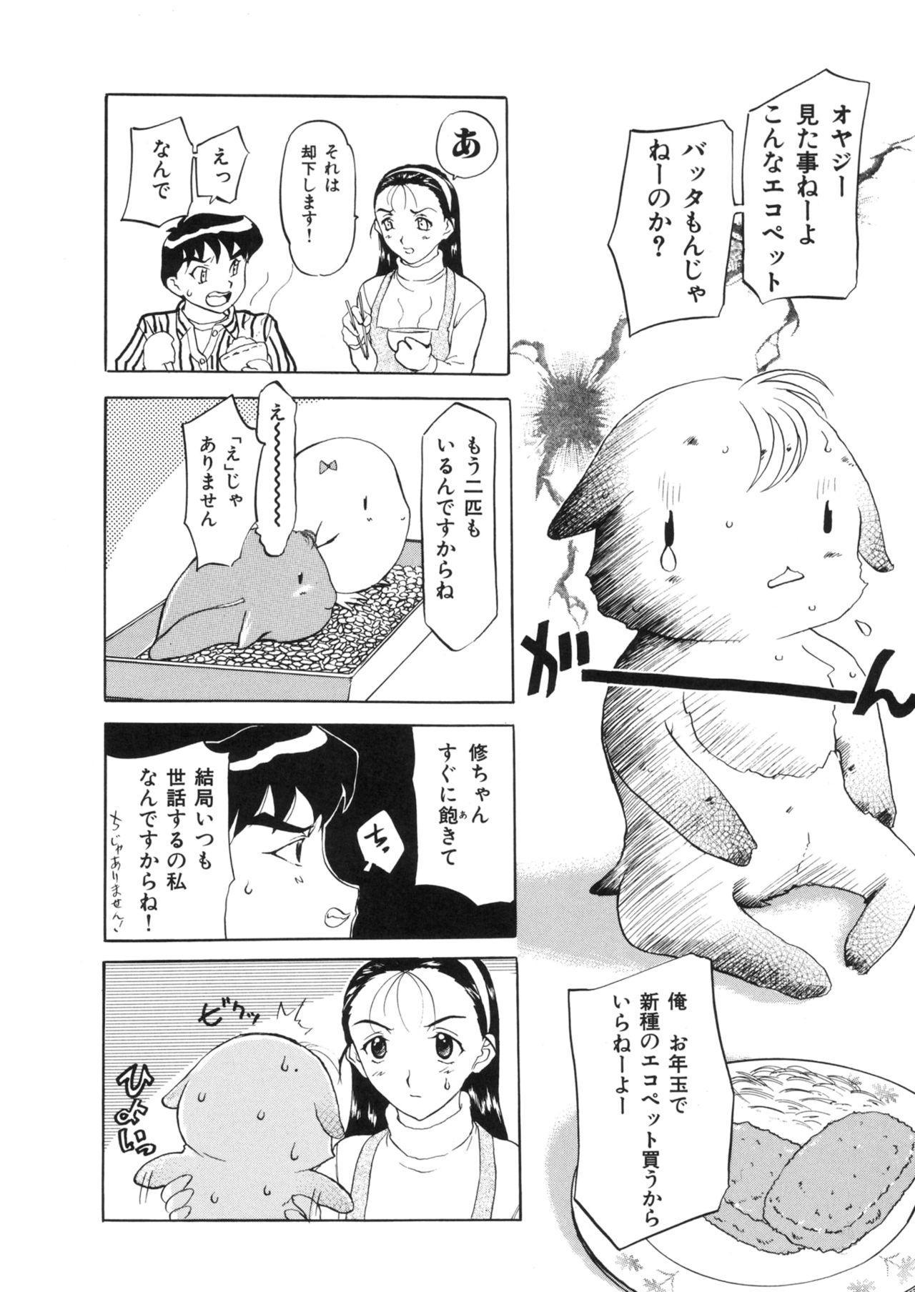 COMIC Kairakuten 25 Shuunen kinen tokubetsugou 69