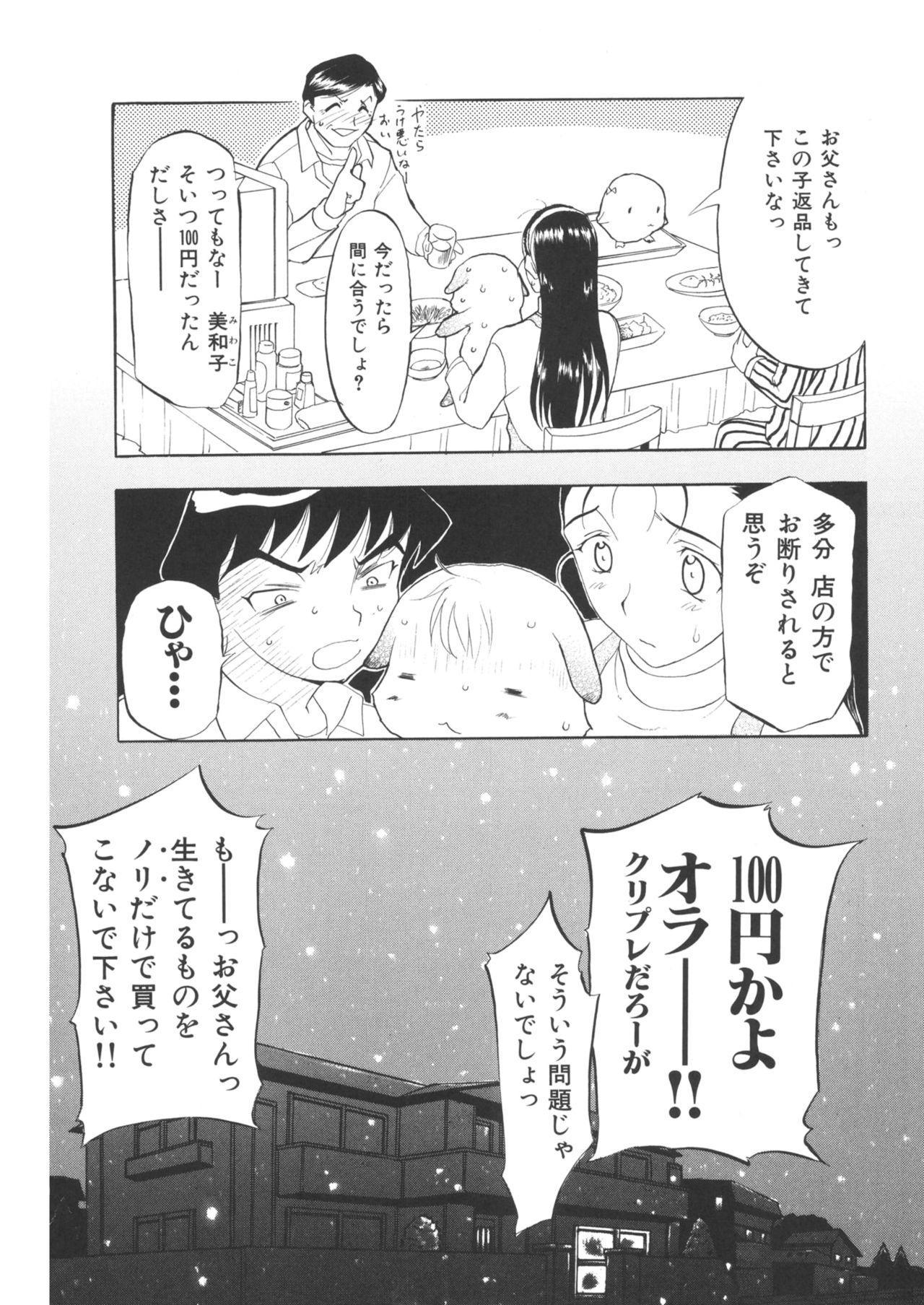 COMIC Kairakuten 25 Shuunen kinen tokubetsugou 70