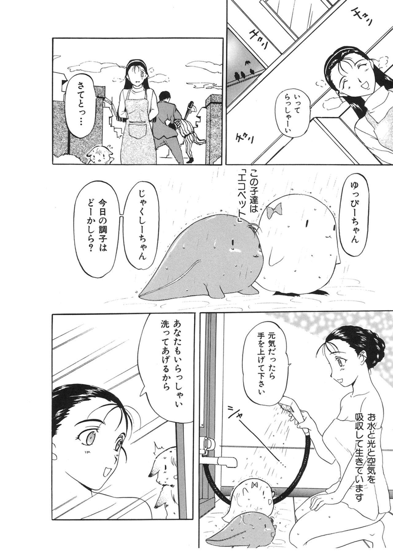 COMIC Kairakuten 25 Shuunen kinen tokubetsugou 71