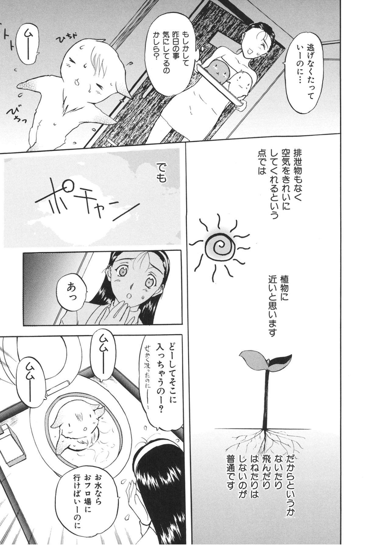 COMIC Kairakuten 25 Shuunen kinen tokubetsugou 72