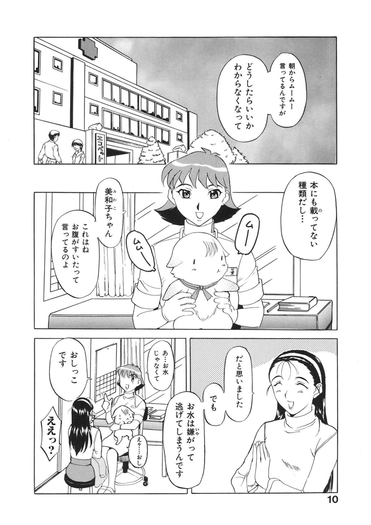 COMIC Kairakuten 25 Shuunen kinen tokubetsugou 73