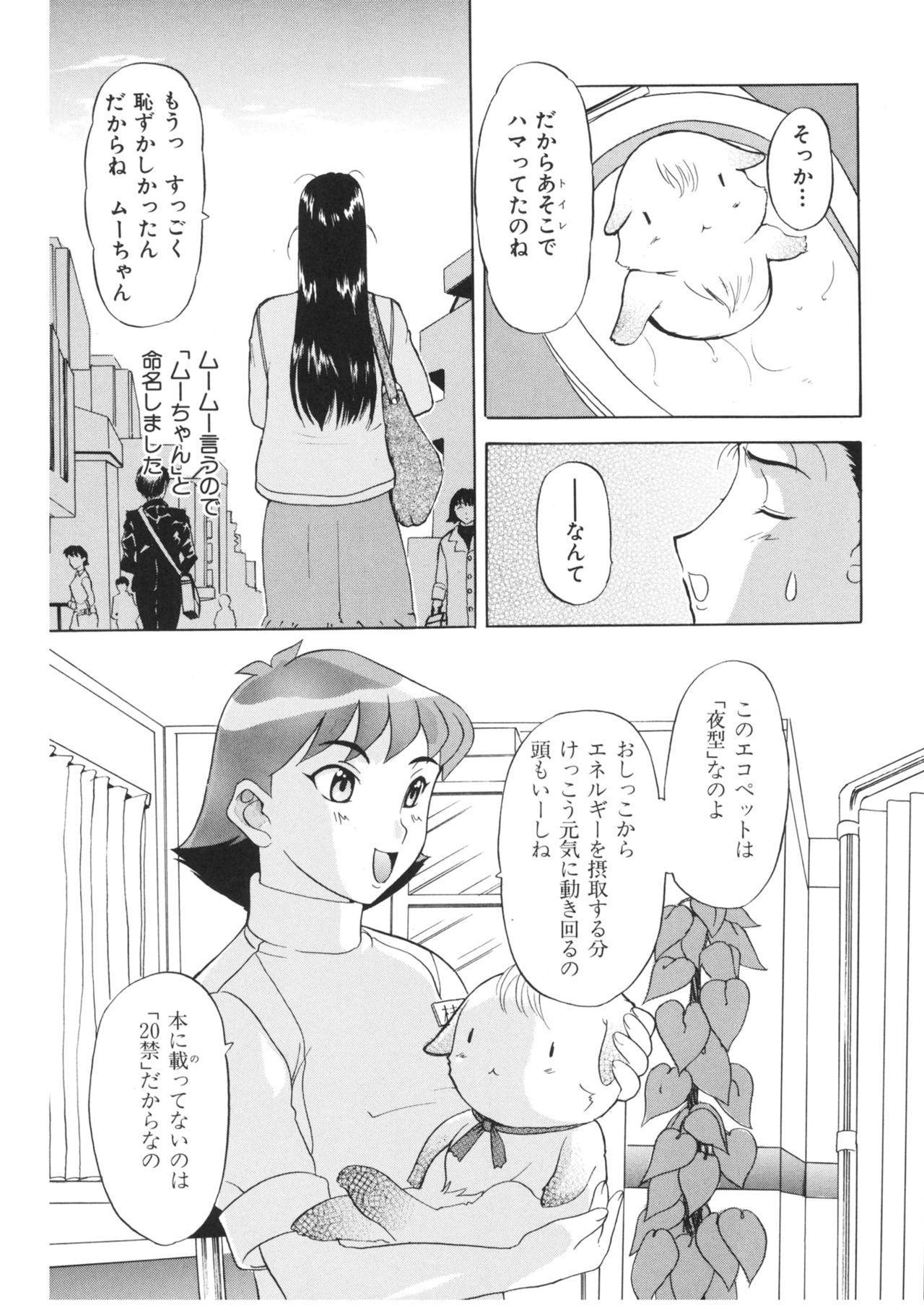 COMIC Kairakuten 25 Shuunen kinen tokubetsugou 74