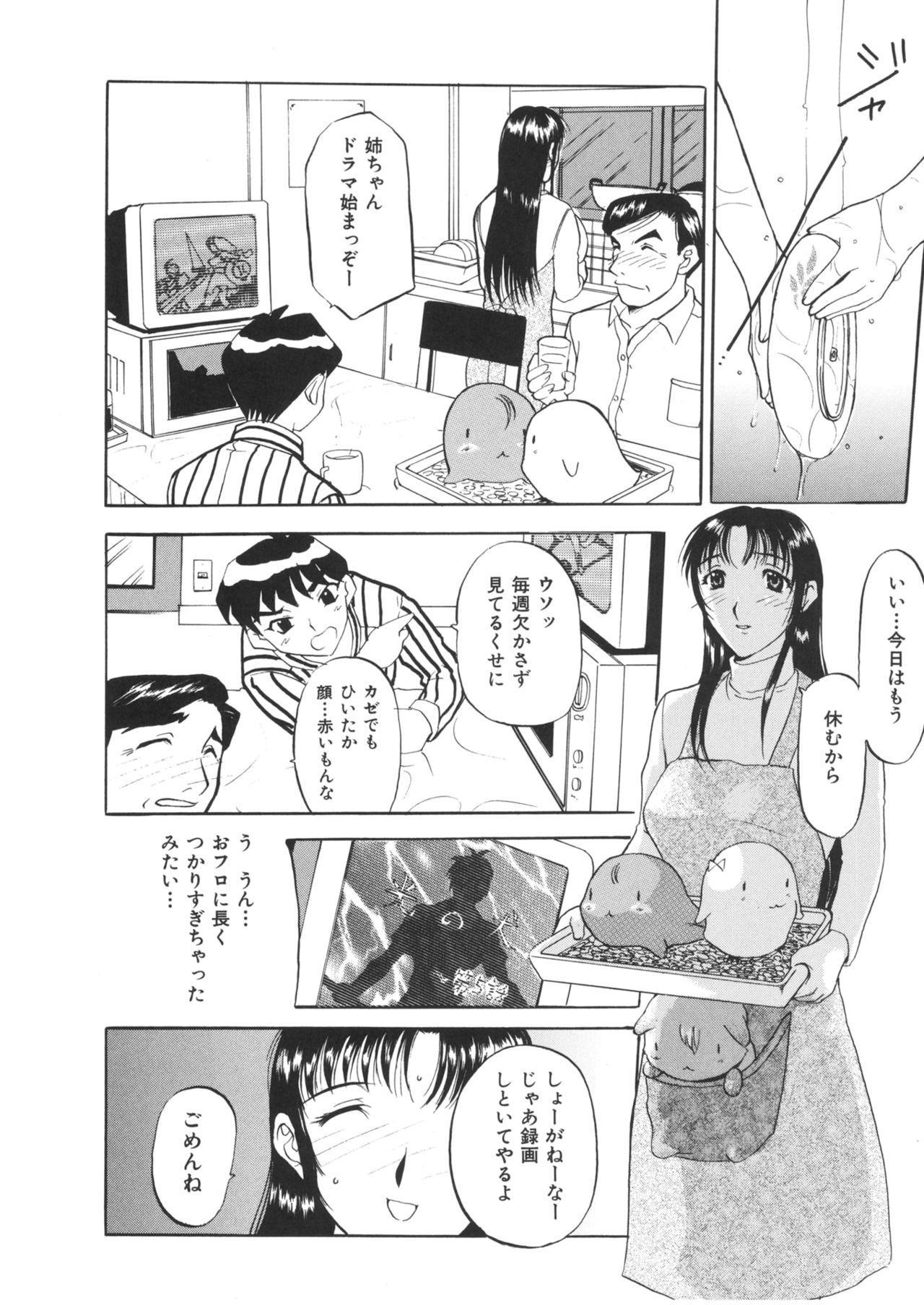 COMIC Kairakuten 25 Shuunen kinen tokubetsugou 83