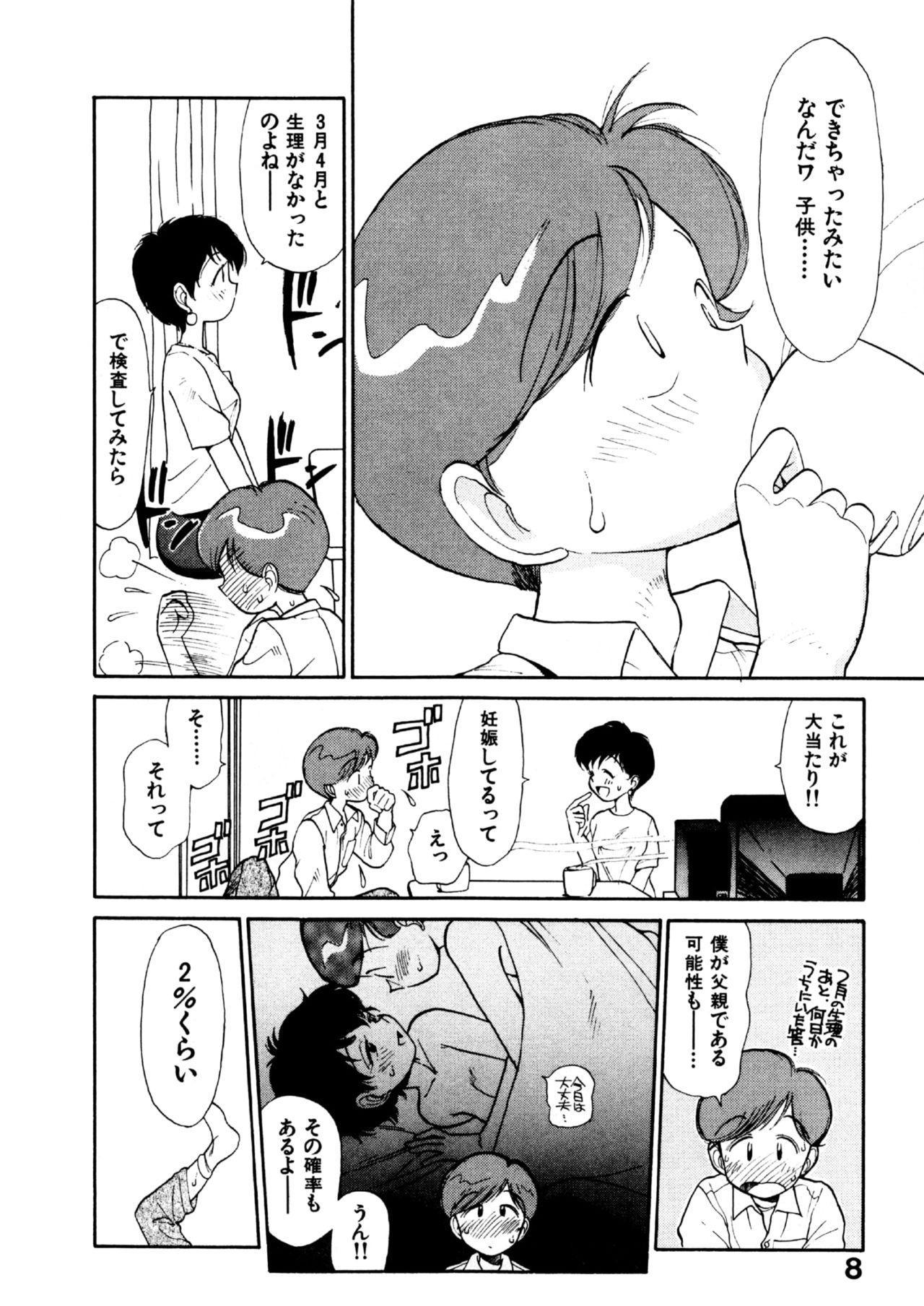 COMIC Kairakuten 25 Shuunen kinen tokubetsugou 8