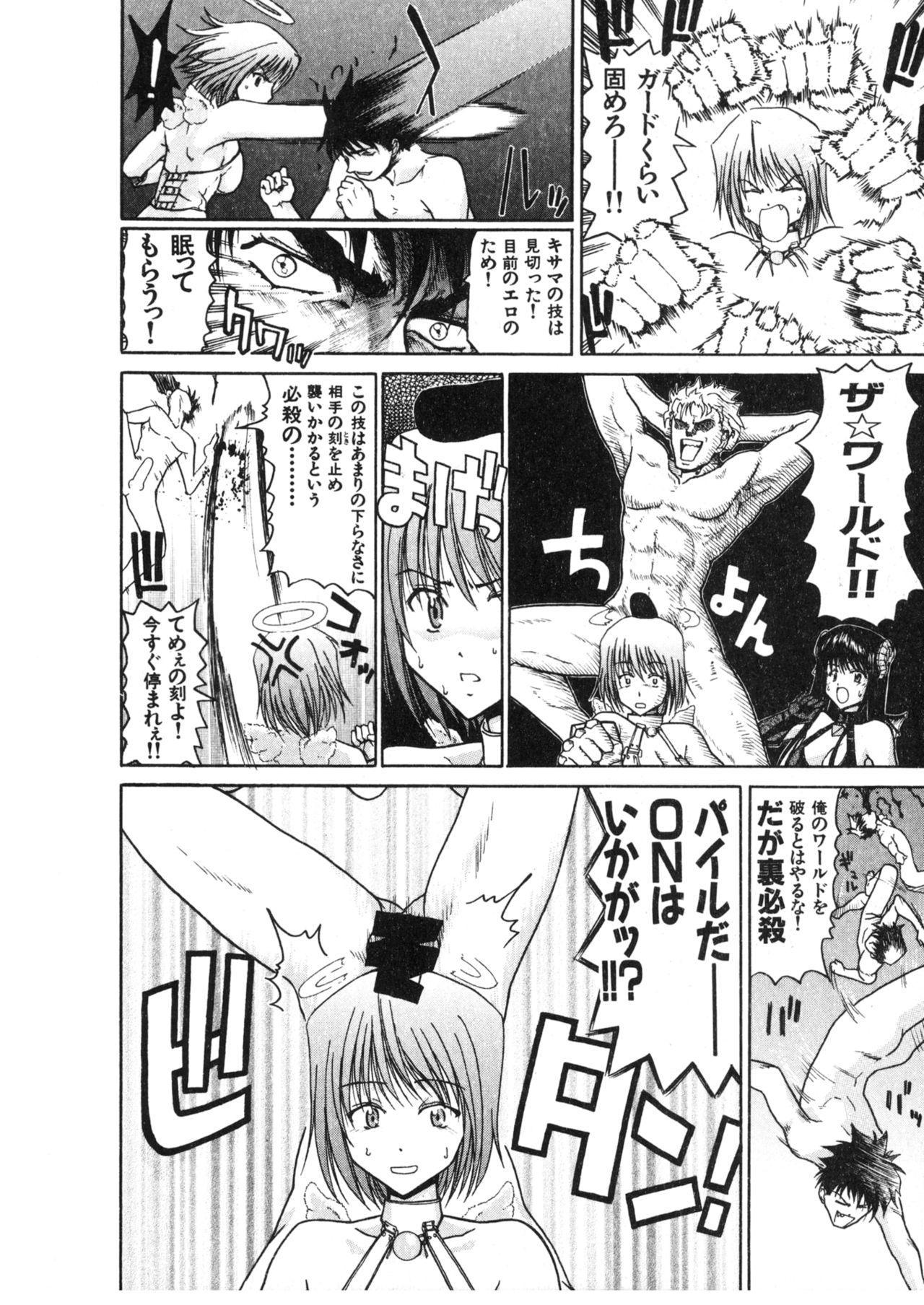 COMIC Kairakuten 25 Shuunen kinen tokubetsugou 98