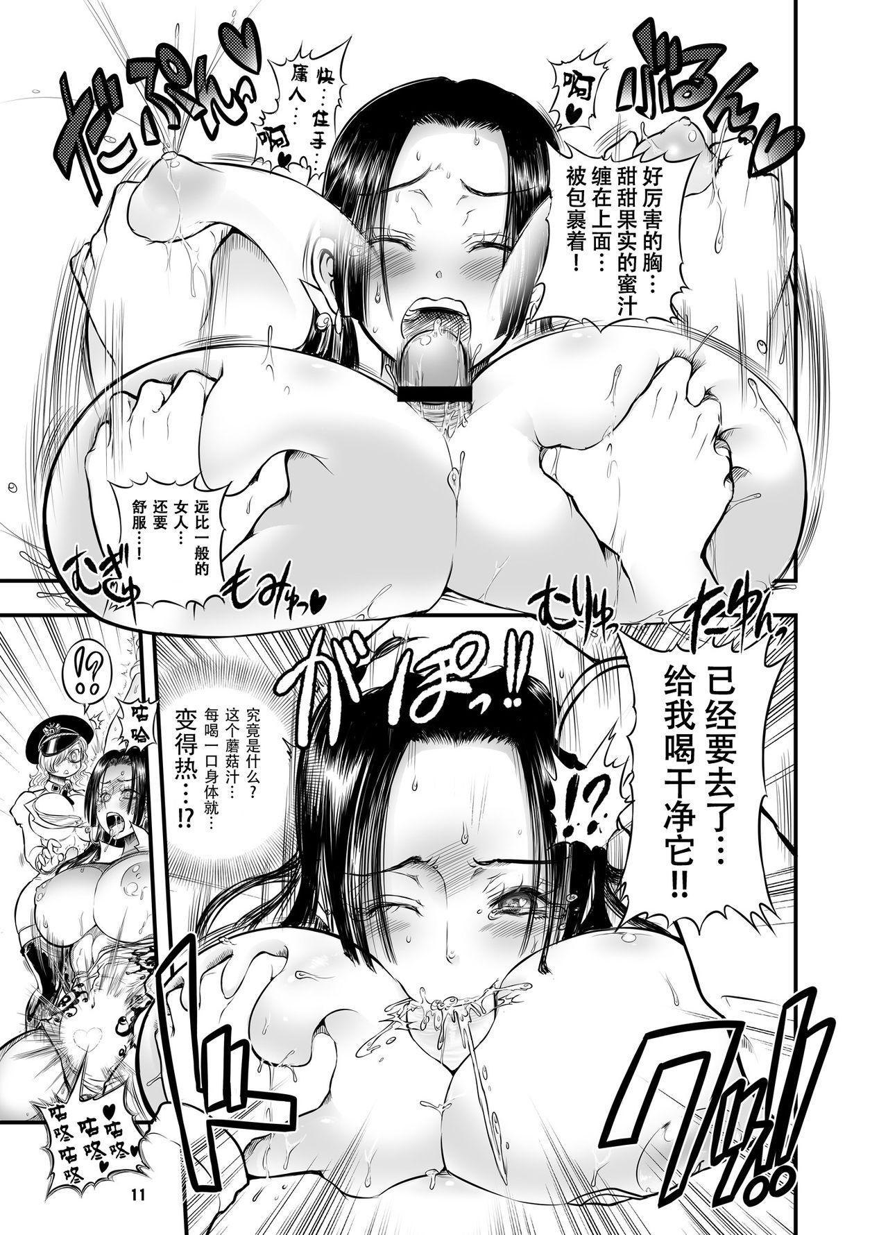 Midarezaki Kaizoku Jotei 10