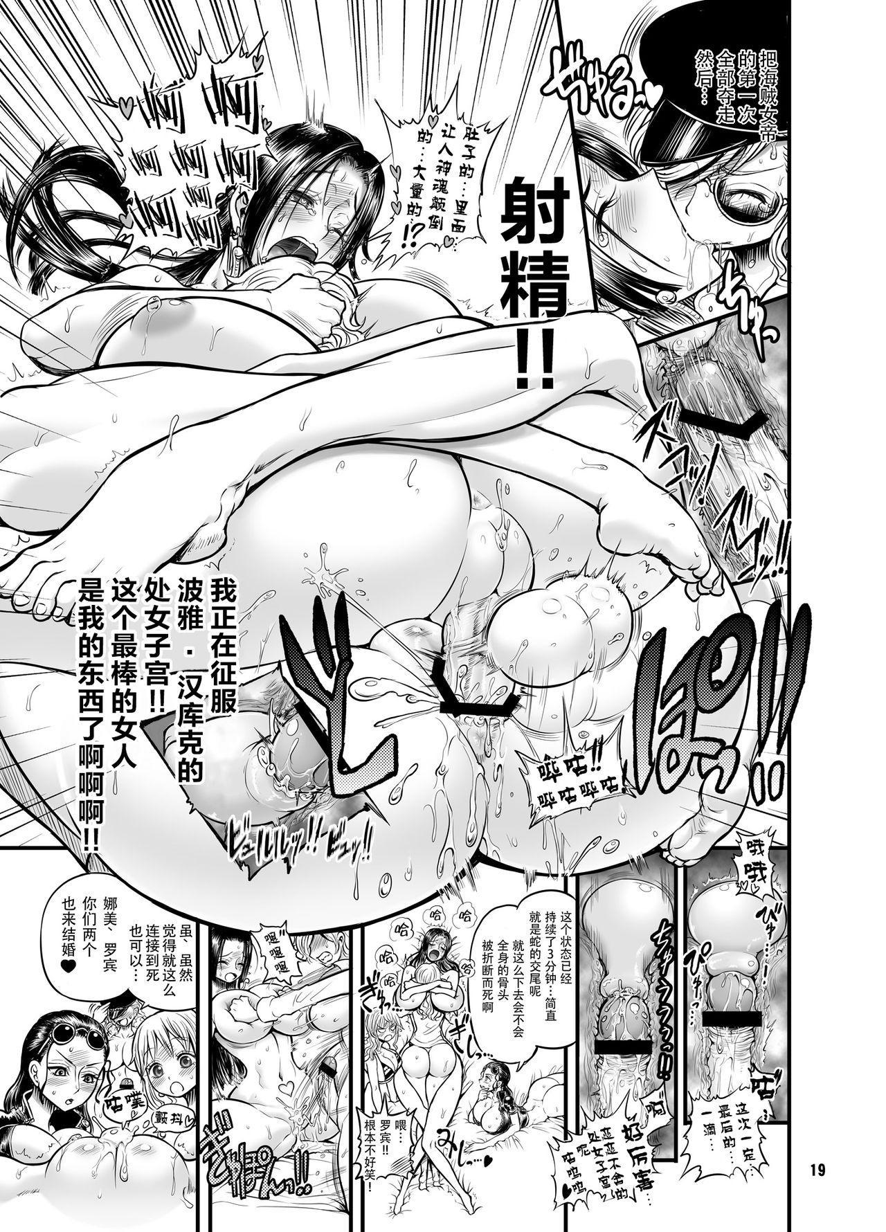 Midarezaki Kaizoku Jotei 18