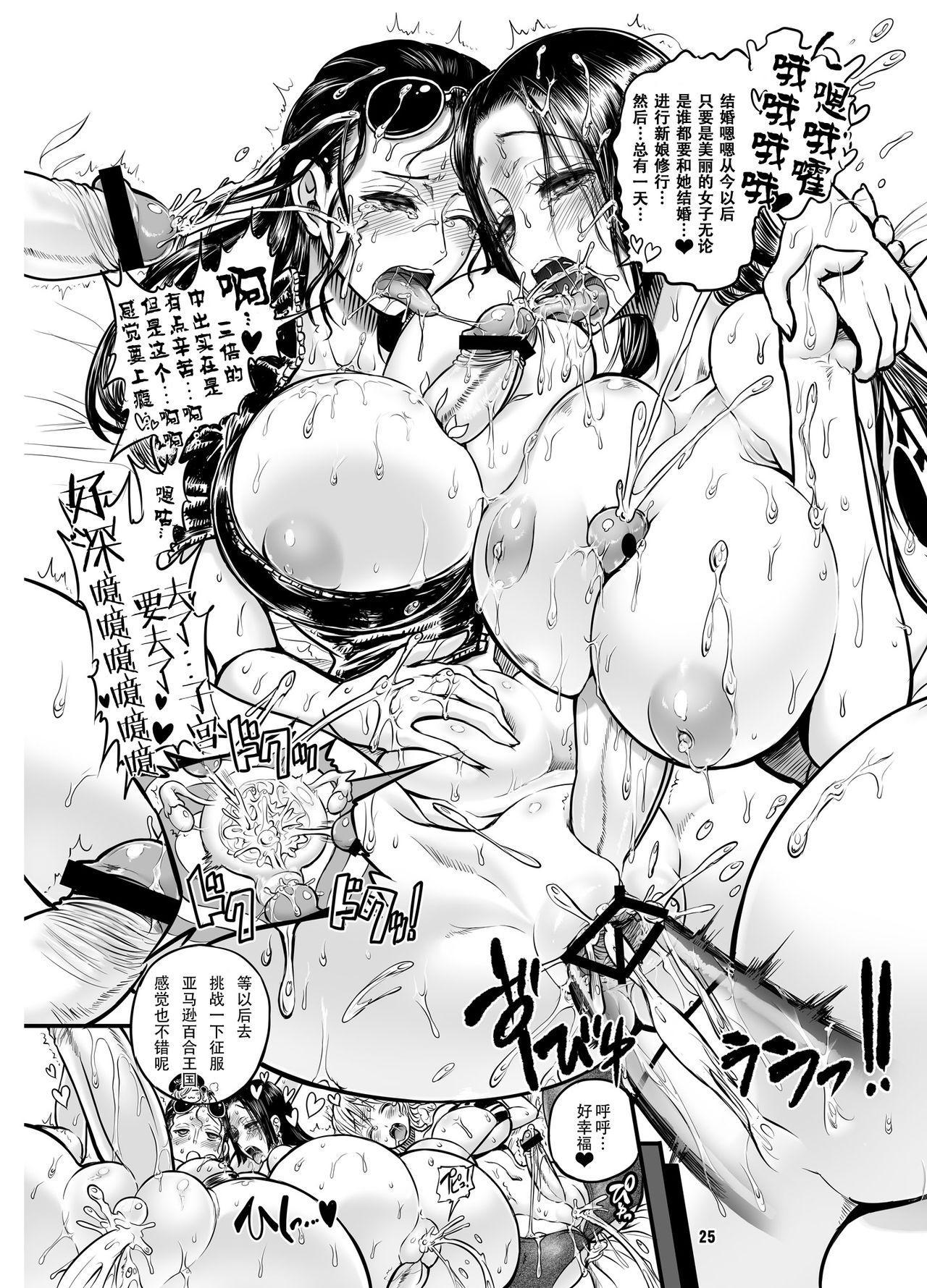 Midarezaki Kaizoku Jotei 25