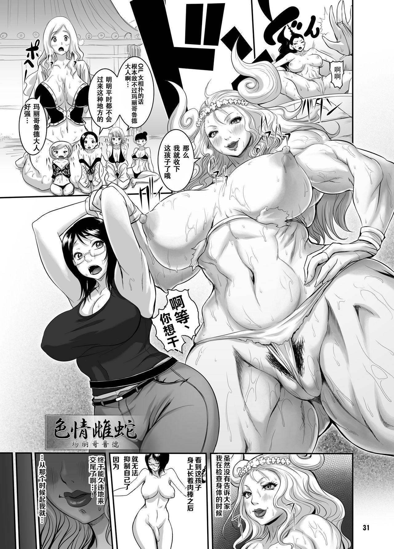 Midarezaki Kaizoku Jotei 31